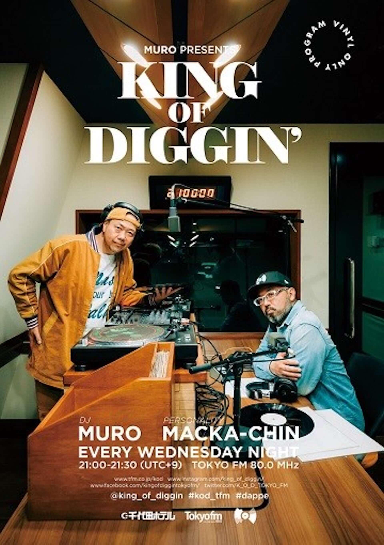 MUROのTOKYO FM番組『KING OF DIGGIN'』のポップアップストアがTOWER VINYL SHINJUKUに登場!「NO VINYL, NO LIFE.」ポスターも展開 music200716_muro_11-1920x2720