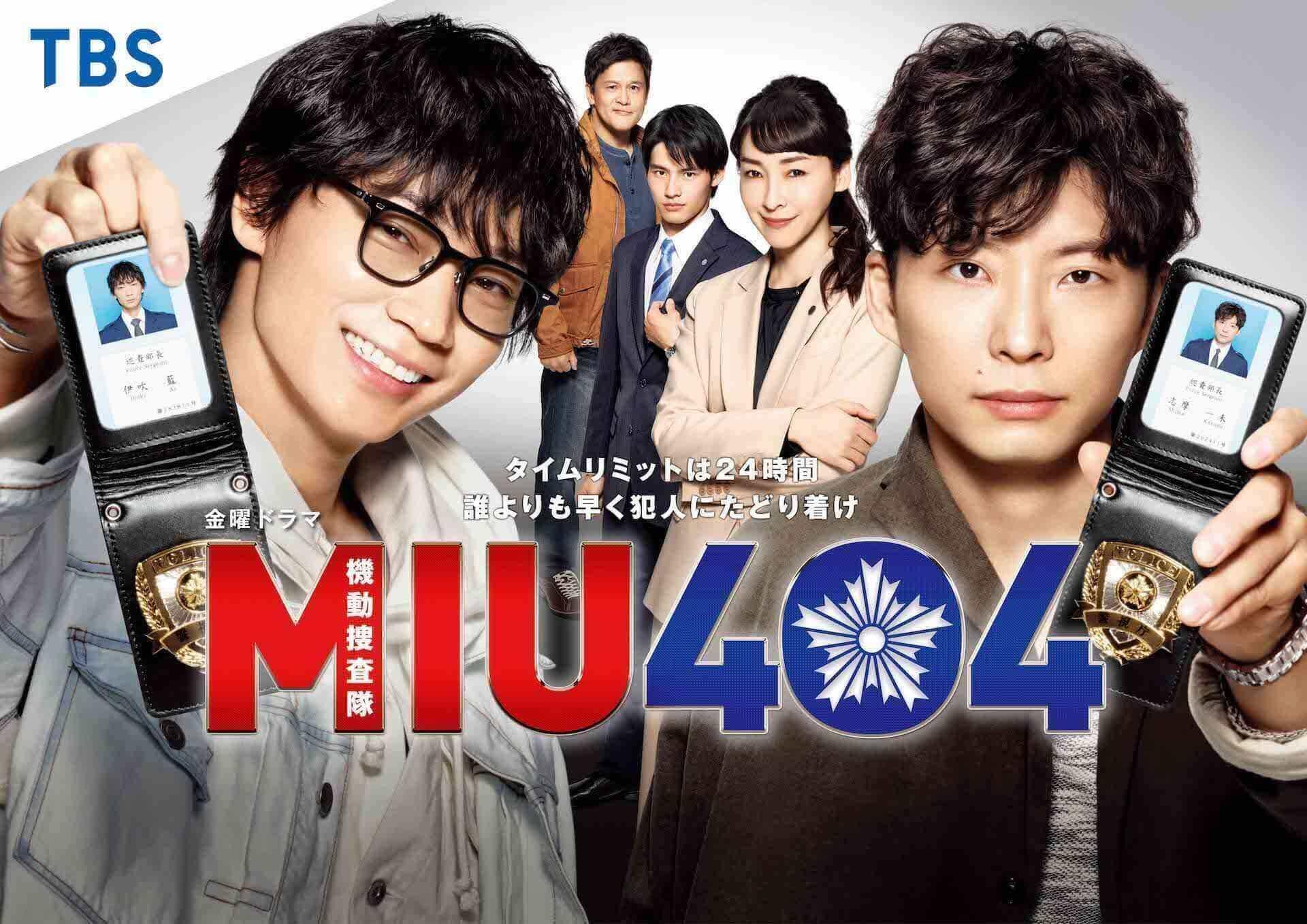 米津玄師が主題歌を務める『MIU404』の脚本家・野木亜紀子と再び対談!TBSラジオにて実現 music200817_yonezukenshi_radio_3