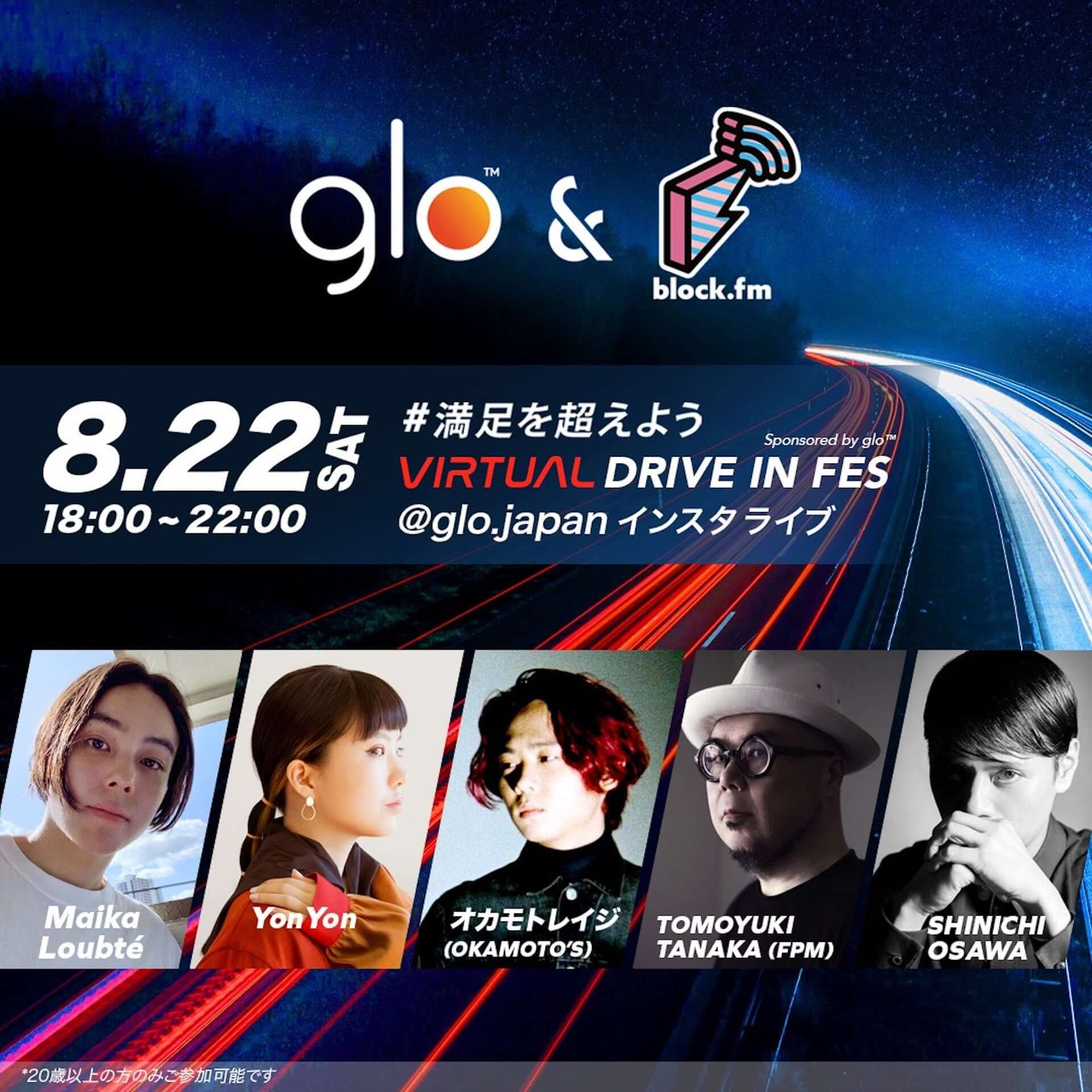 <glo™ × block.fm LIVE>プロジェクトがドライブインフェスを配信決定!オカモトレイジ、SHINICHI OSAWA、Tomoyuki Tanakaも出演 music200817_glo-blockfm_10-1920x1920