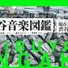 SHIBUYA CULTURAL LIBRARY