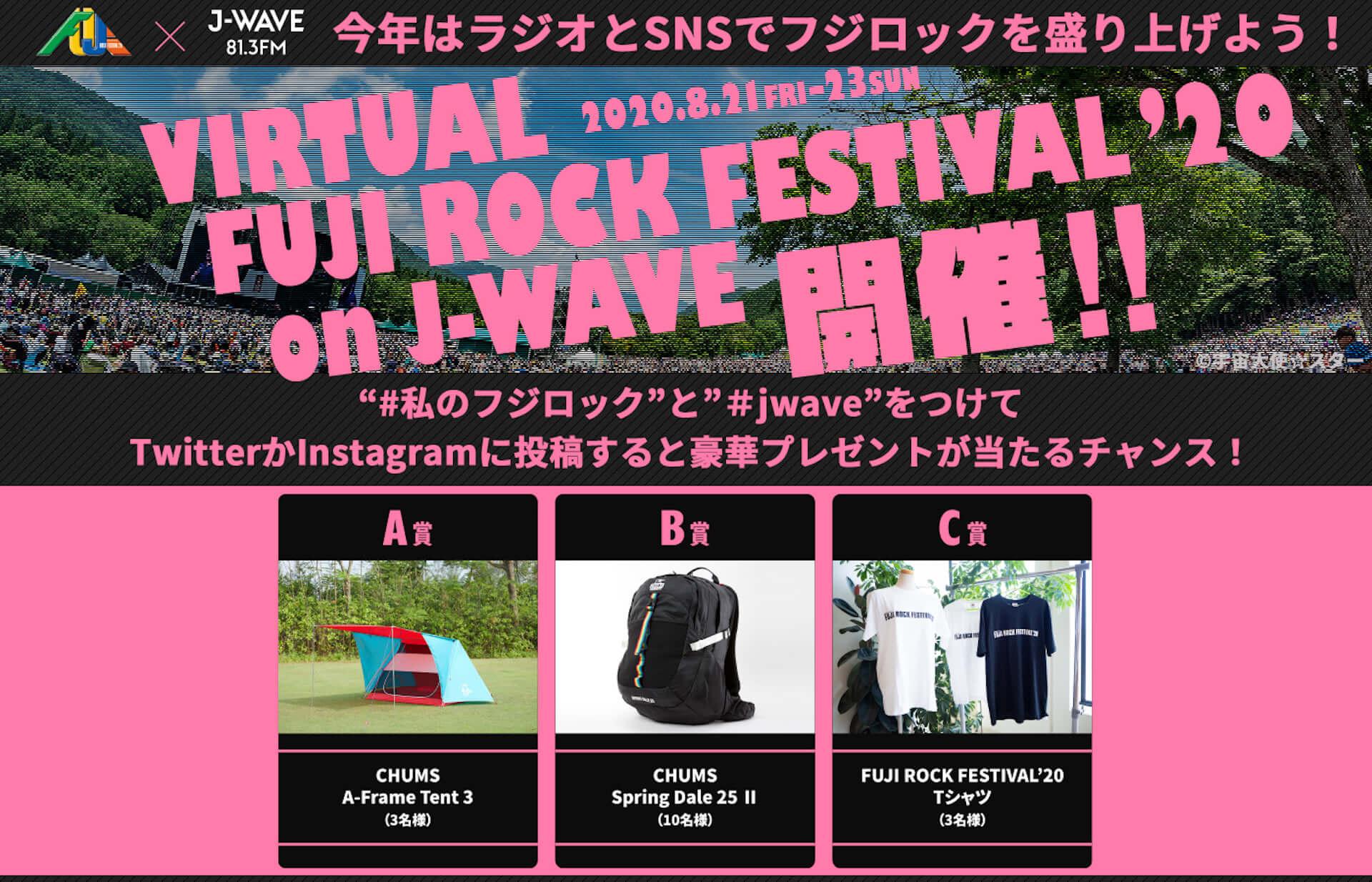 J-WAVEにて<フジロック>特集企画『VIRTUAL FUJI ROCK FESTIVAL'20 on J-WAVE』が放送決定!浅井健一、チバユウスケ、TOSHI-LOWらのコメントもオンエア music200818_fujirock-jwave_1-1920x1234