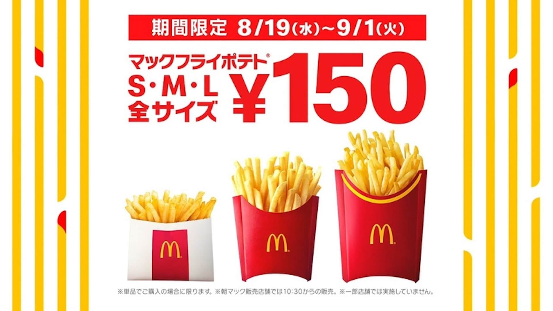 今日からマクドナルドの定番「マックフライポテト」が期間限定で全サイズ150円に!あの揚げたての音が鳴るポテトタイマーがあたるキャンペーンも gourmet200819_mcdonald_potato_2