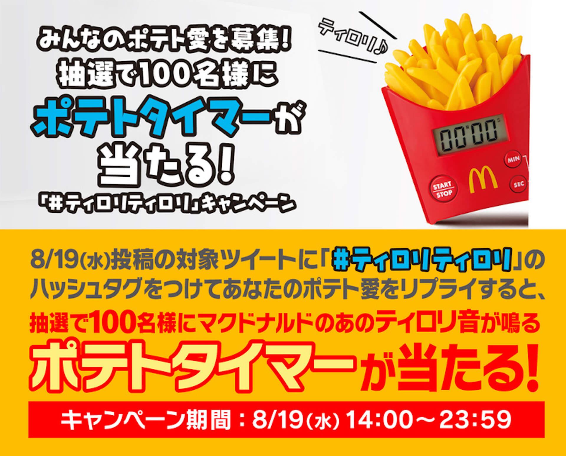 今日からマクドナルドの定番「マックフライポテト」が期間限定で全サイズ150円に!あの揚げたての音が鳴るポテトタイマーがあたるキャンペーンも gourmet200819_mcdonald_potato_1