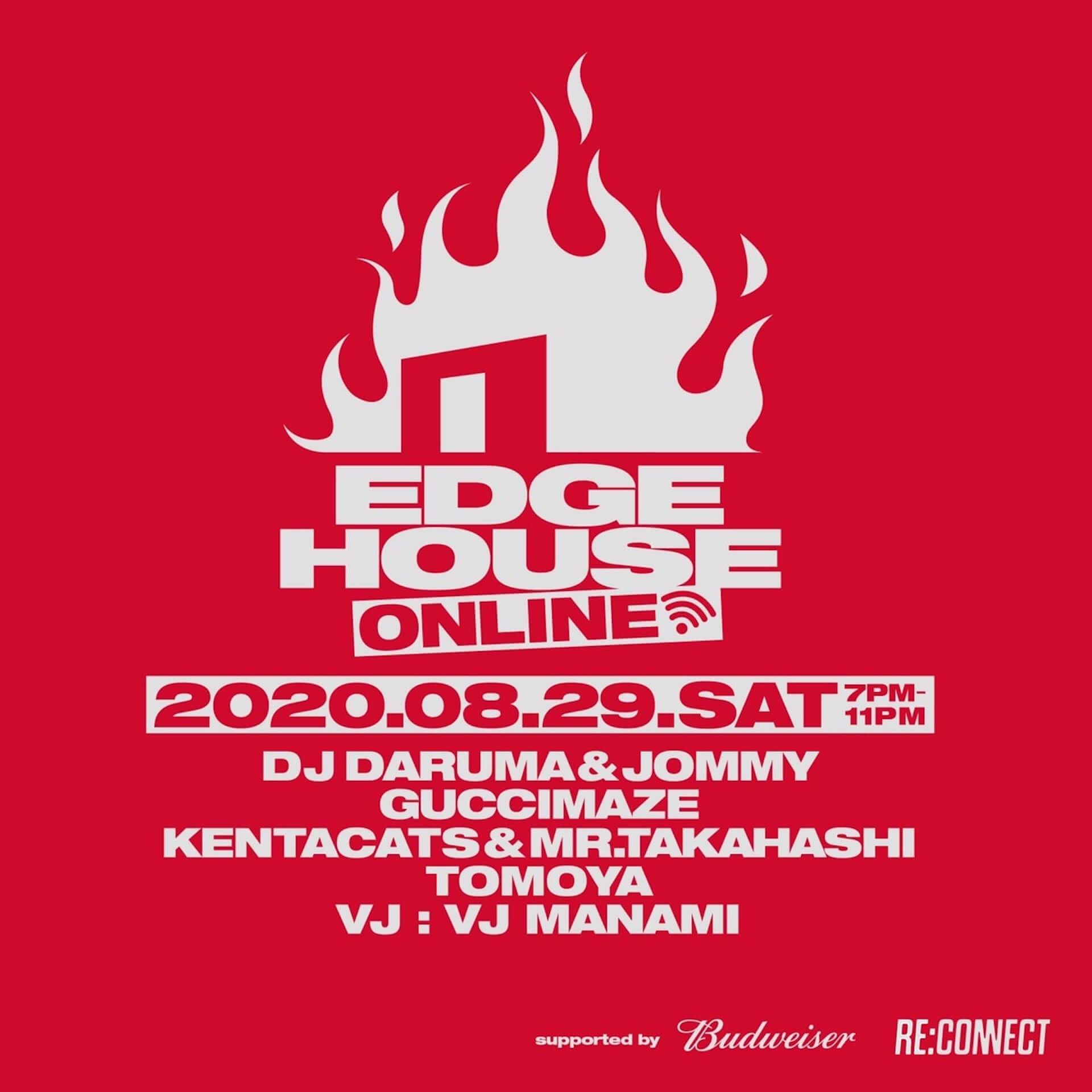 渋谷VISION<EDGE HOUSE>のDJ配信をバドワイザー「RE:CONNECT」が支援決定!GUCCIMAZE、DJ DARUMA & JOMMYらが出演 music200819_budweiser-reconnect_3-1920x1920