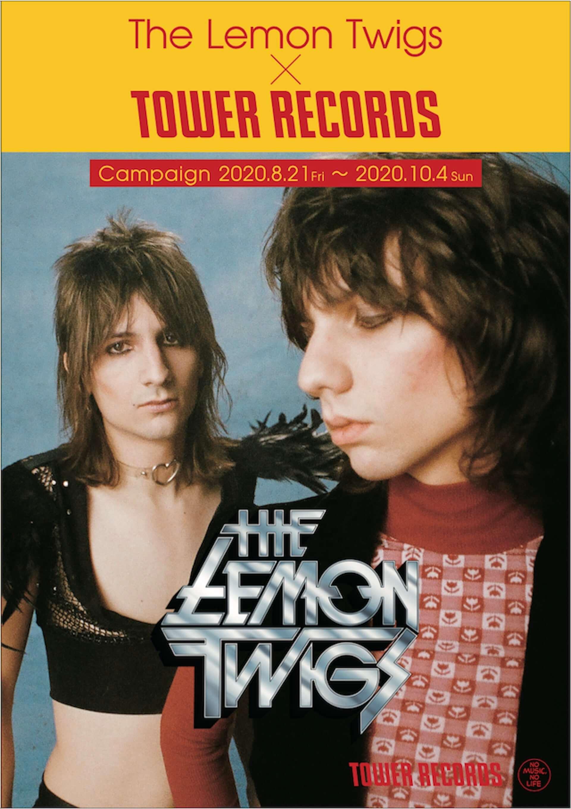 """The Lemon Twigsが新曲""""Hell On Wheels""""のパフォーマンス映像を公開!タワーレコードにて新作発売記念キャンペーンも実施決定 music2000820_lemon-twigs_1-1920x2721"""