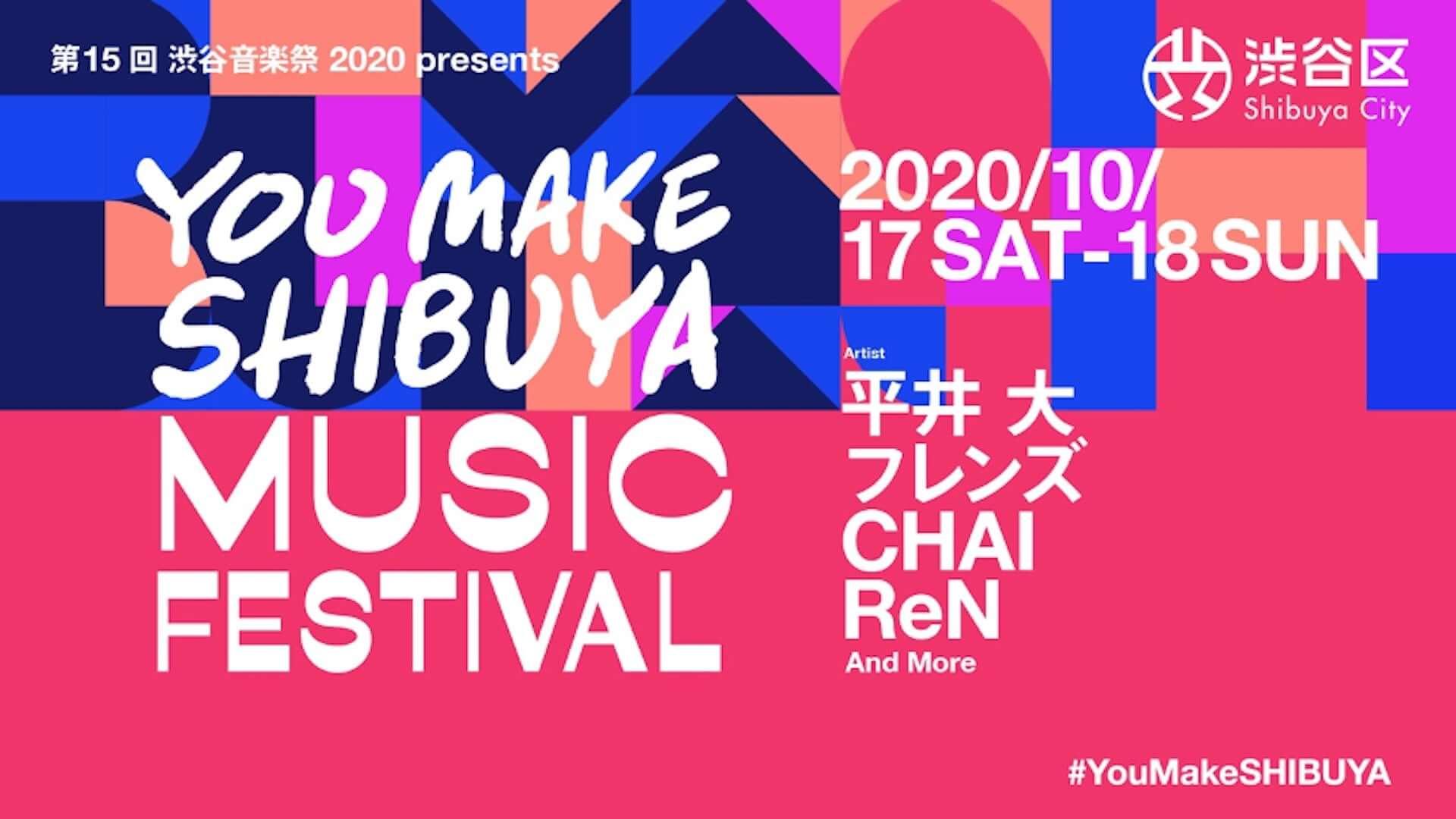 渋谷音楽祭が配信イベント<YOU MAKE SHIBUYA MUSIC FESTIVAL>として開催決定!第1弾に平井大、フレンズ、CHAI、ReNがラインナップ music2000820_youmakeshibuya-fes_2-1920x1080