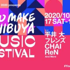 YOU MAKE SHIBUYA MUSIC FESTIVAL