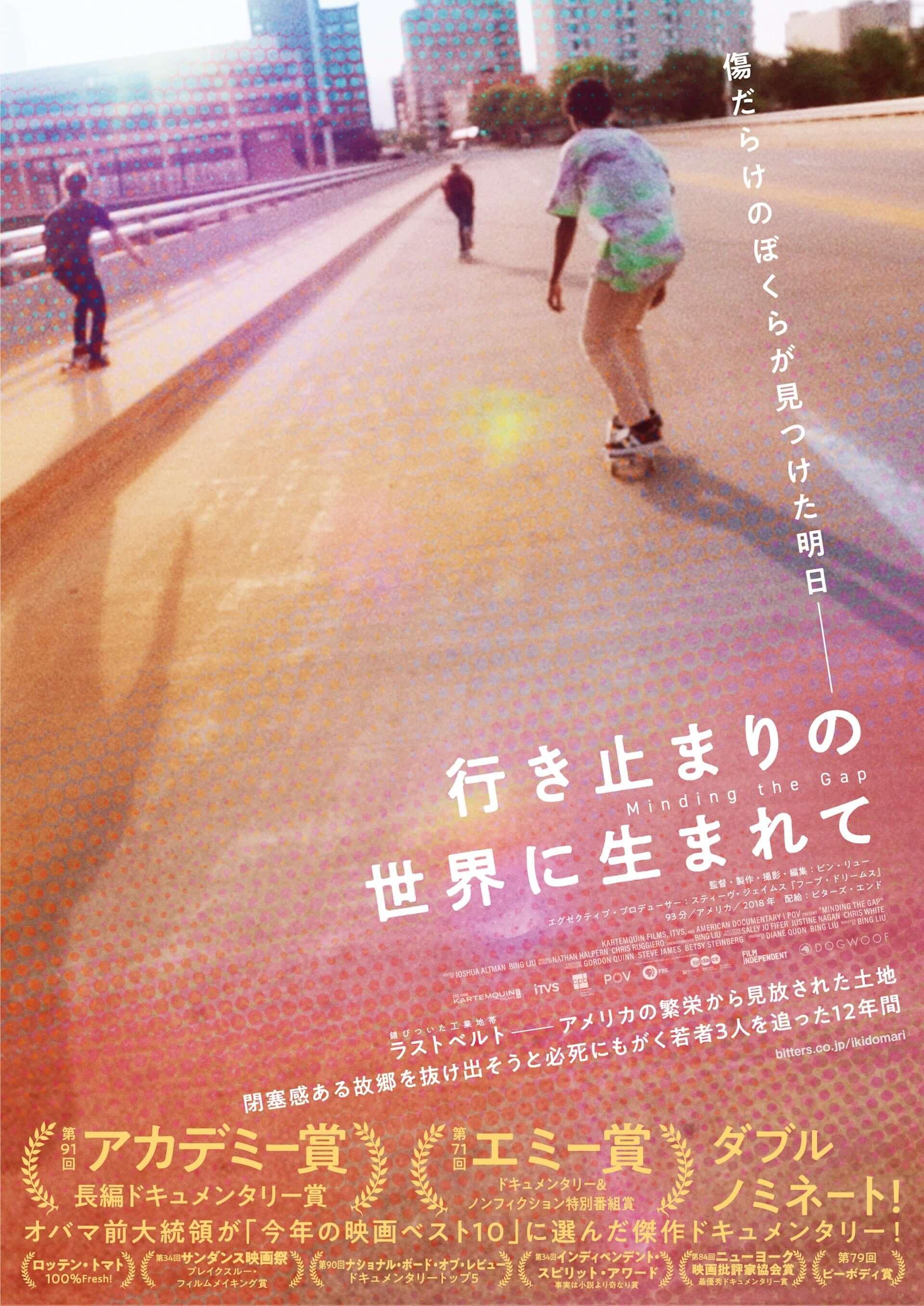 映画『行き止まりの世界に生まれて』を通して現代アメリカを知ろう!ダースレイダーと前嶋和弘が公開記念トークライブを実施 film200819_ikidomari_1-1-1920x2713