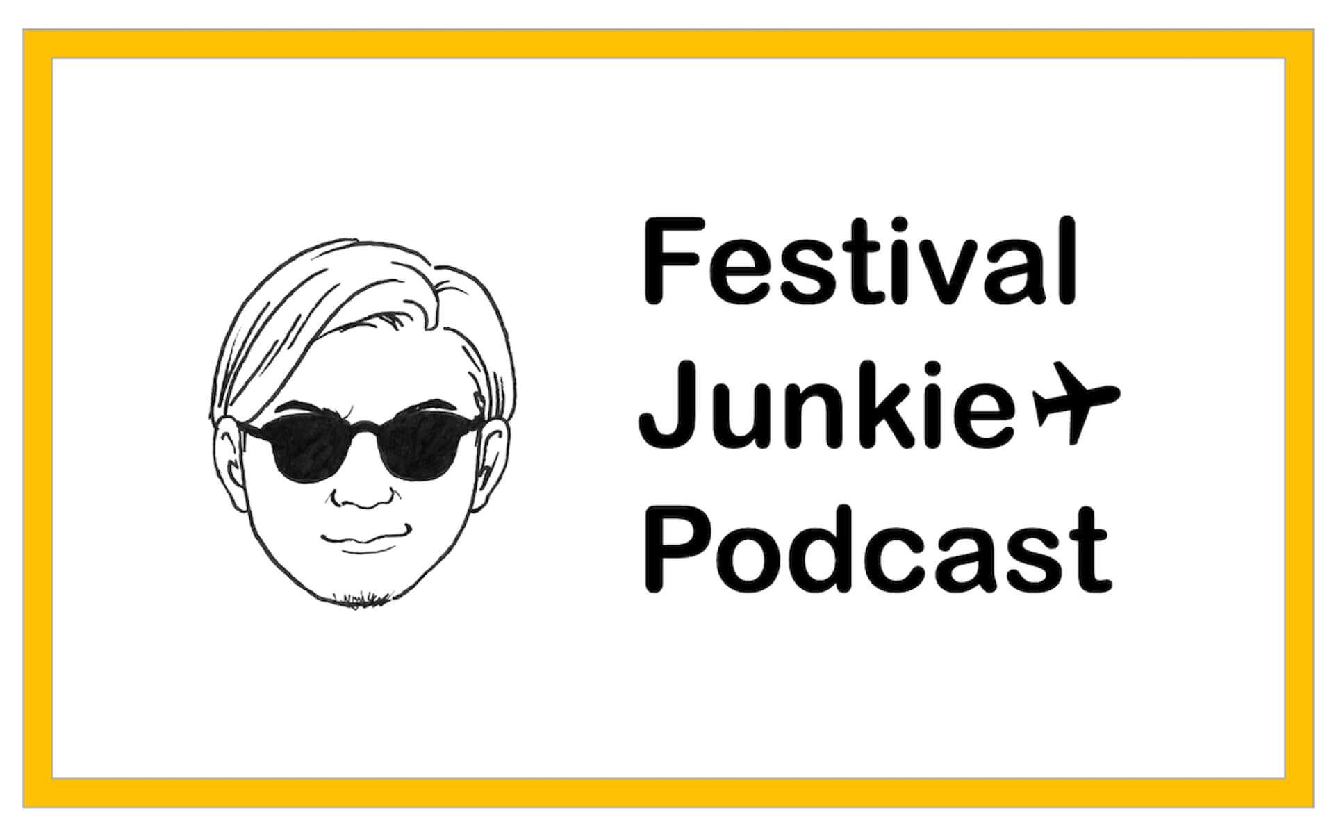津田昌太朗の『Festival Junkie Podcast』にて<フジロック>特集が配信中!ハライチ・澤部佑、宇宙大使☆スターも登場 art2000821_festival-junkie_2-1920x1189