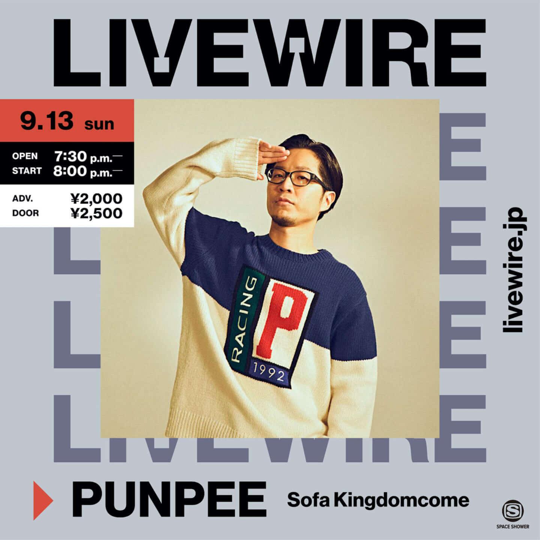 ライブレポート:LIVEWIRE PUNPEE<Sofa Kingdomcome>|映画作品のような夢見心地の時間 music2000824_livewire-punpee_1-1440x1440