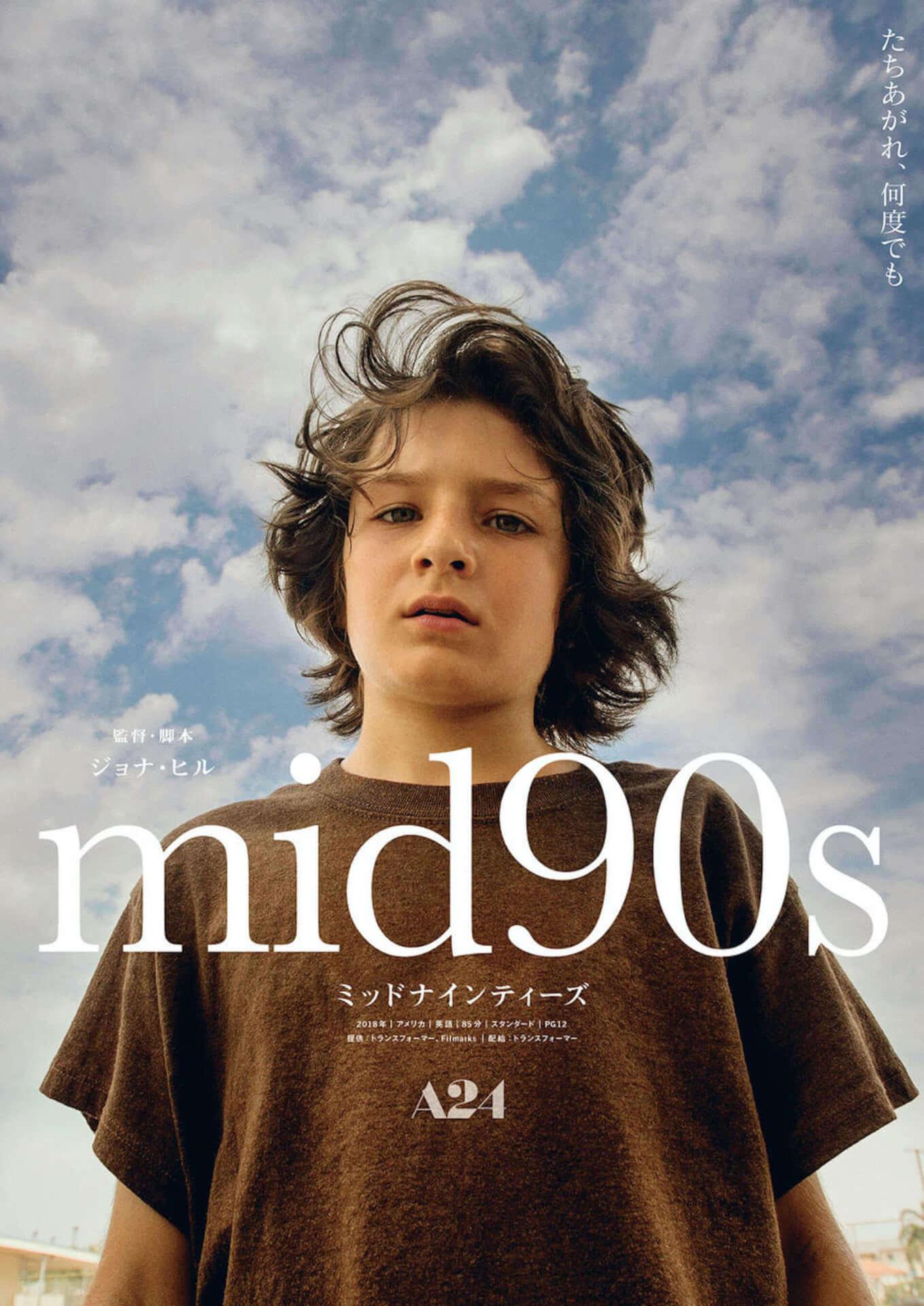 ジョナ・ヒルが自身初監督作『mid90s ミッドナインティーズ』の魅力を語る!ルーカス・ヘッジズ、サニ・スリッチへの特別インタビューも収録した特別映像が公開 film200824_mid90s_7