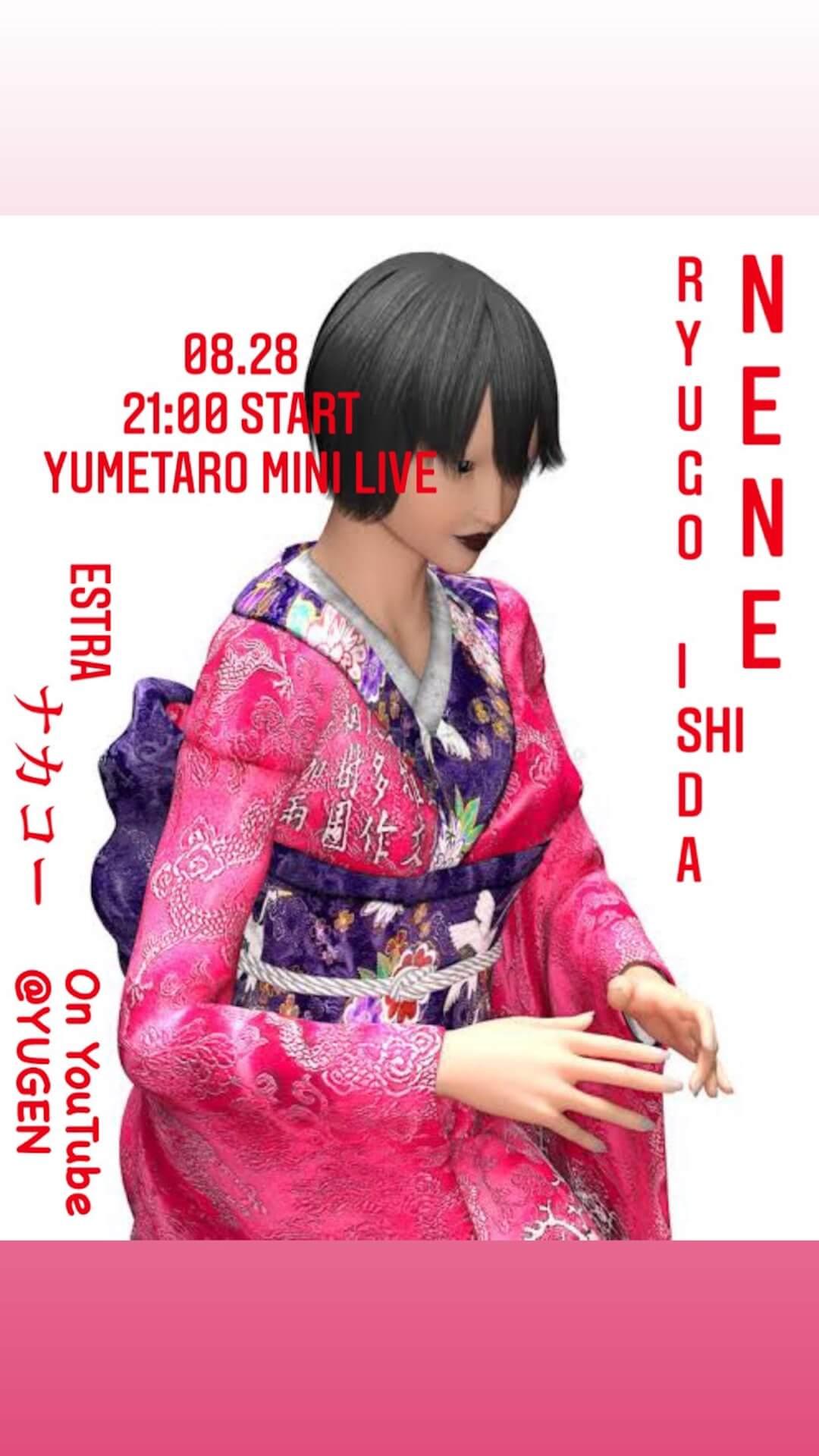 ゆるふわギャング・NENEの最新EP『夢太郎』の楽曲を初披露するオンラインライブが生配信決定! music200825_nene_1