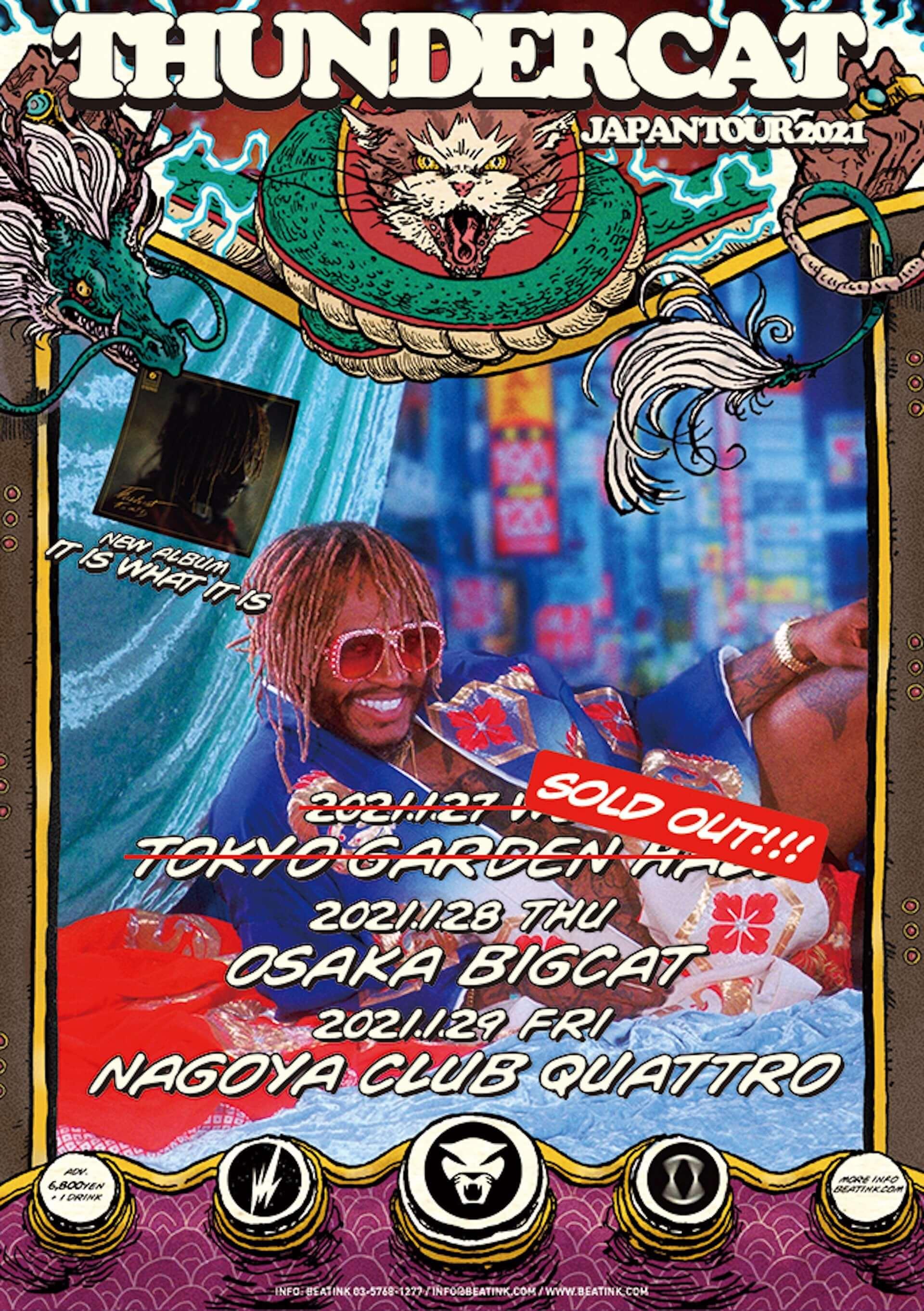 "Thundercatの大ヒットシングル""Dragonball Durag""のリミックスバージョンが公開!SminoとGuapdad 4000が参加 music2000826_thundercat_4-1920x2724"