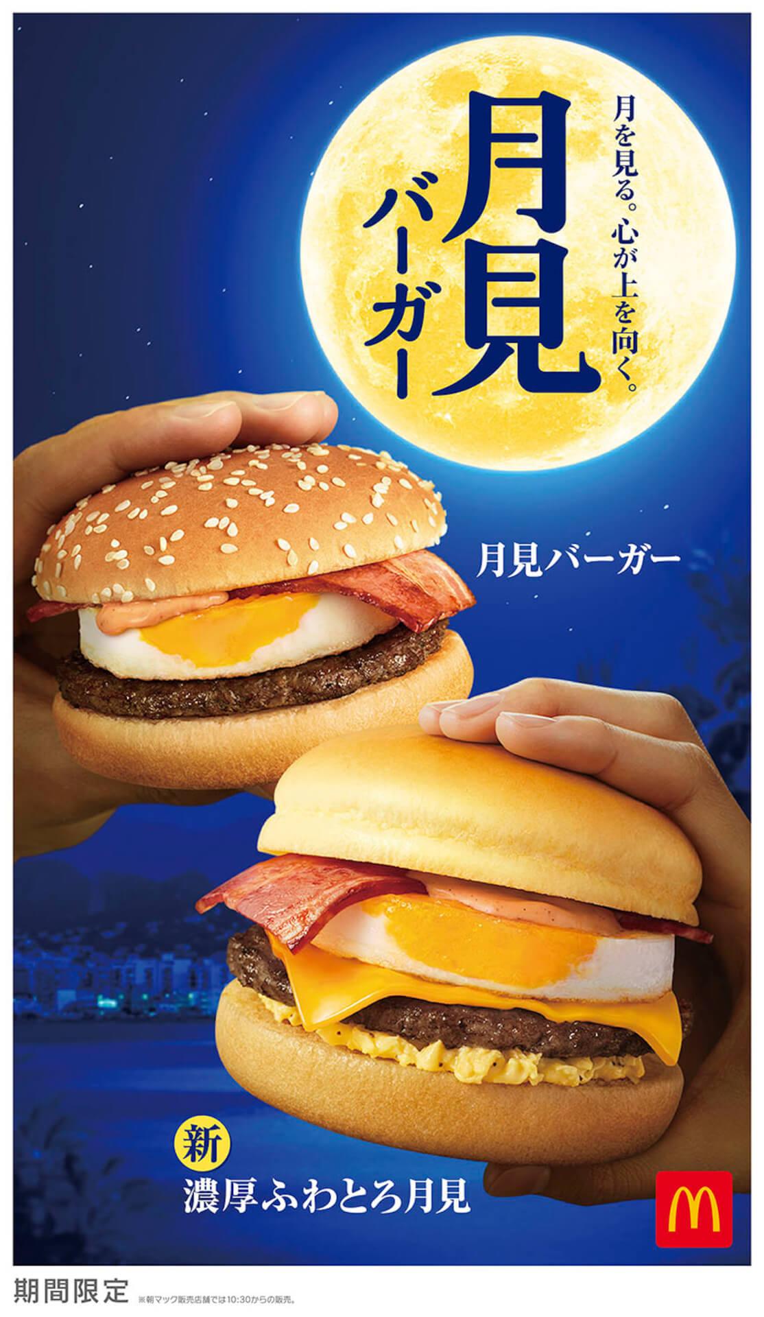 マクドナルドの定番「月見バーガー」シリーズに今年は濃厚ふわとろ月見、月見パイ、マックフルーリー月見が登場! gourmet200826_mcdonald_tsukimi_2