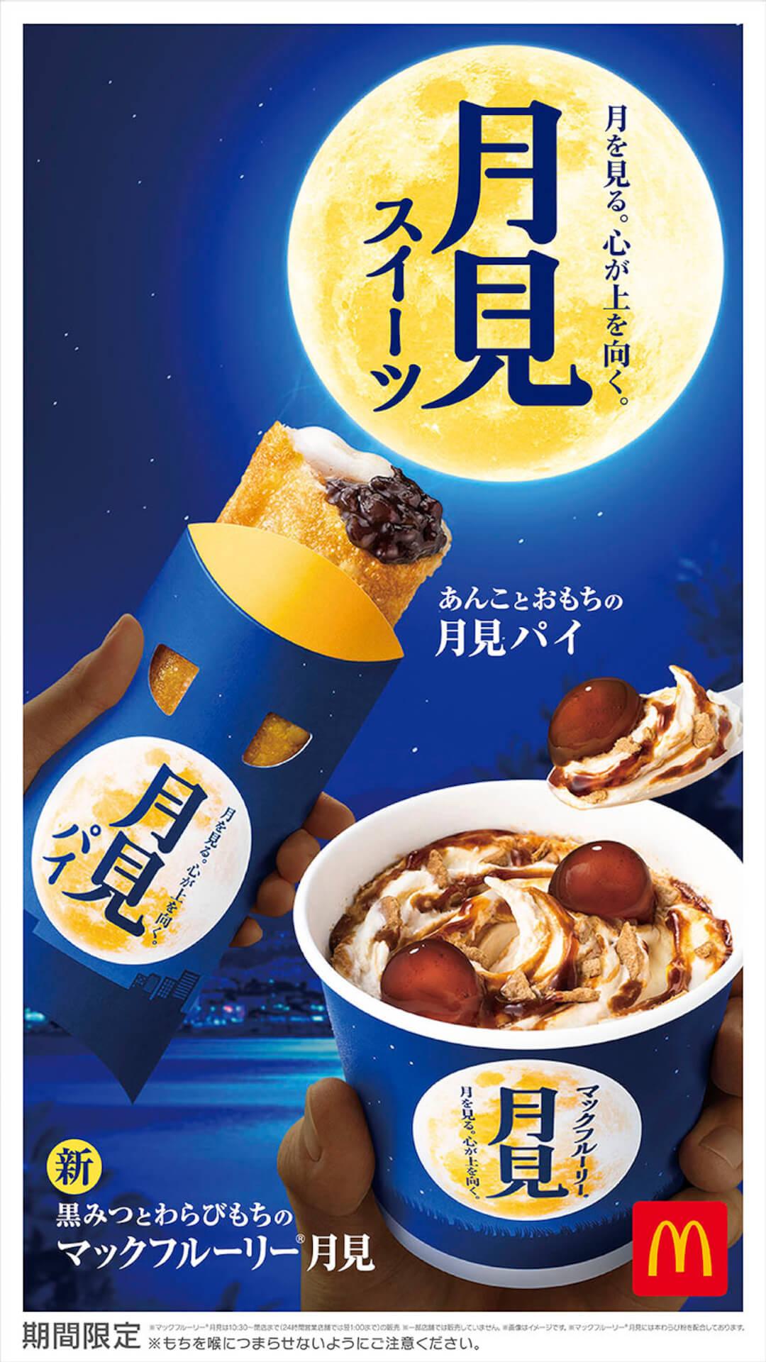 マクドナルドの定番「月見バーガー」シリーズに今年は濃厚ふわとろ月見、月見パイ、マックフルーリー月見が登場! gourmet200826_mcdonald_tsukimi_3