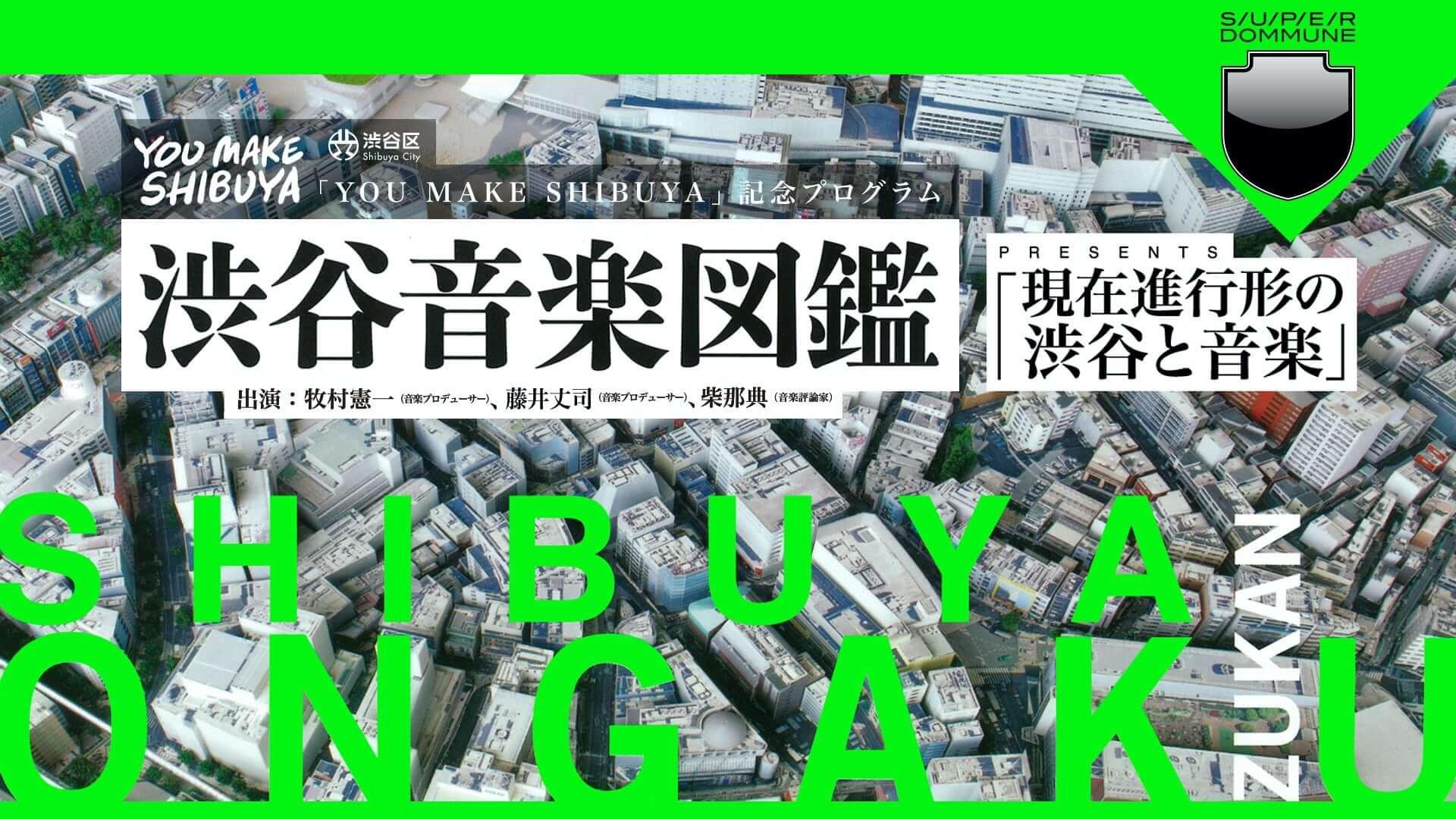 SUPER DOMMUNEにて配信される<SHIBUYA CULTURAL LIBRARY>の全ラインナップが発表!toe、yahyel、大門弥生も出演 music200827_youmakeshibuya-dommune_1-1920x1080