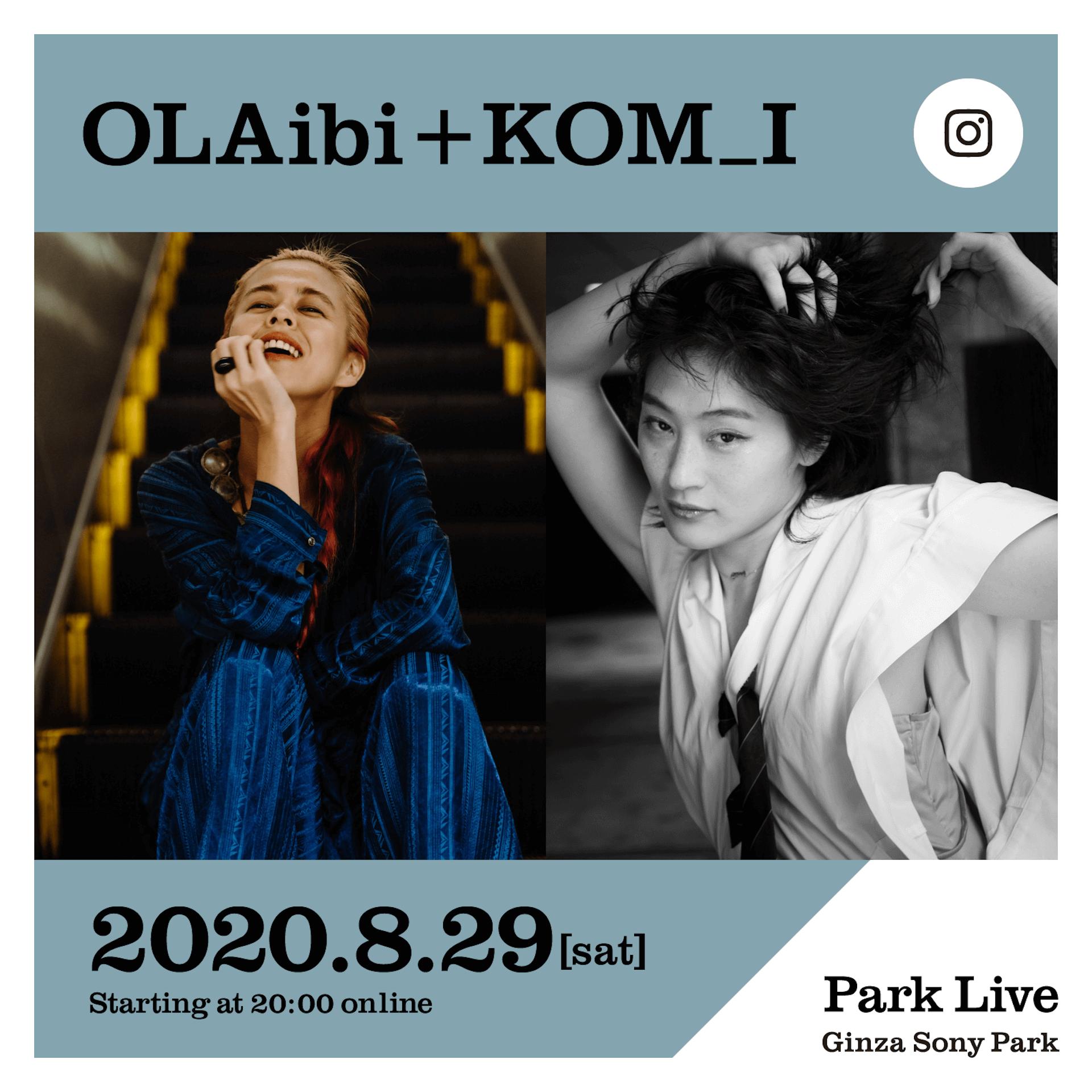 OLAibiとコムアイがGinza Sony Parkのライブ<Park Live>に出演決定!一夜限りのコラボレーションライブに music2020827-parklive
