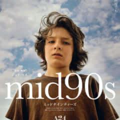 mid90s ミッドナインティーズ
