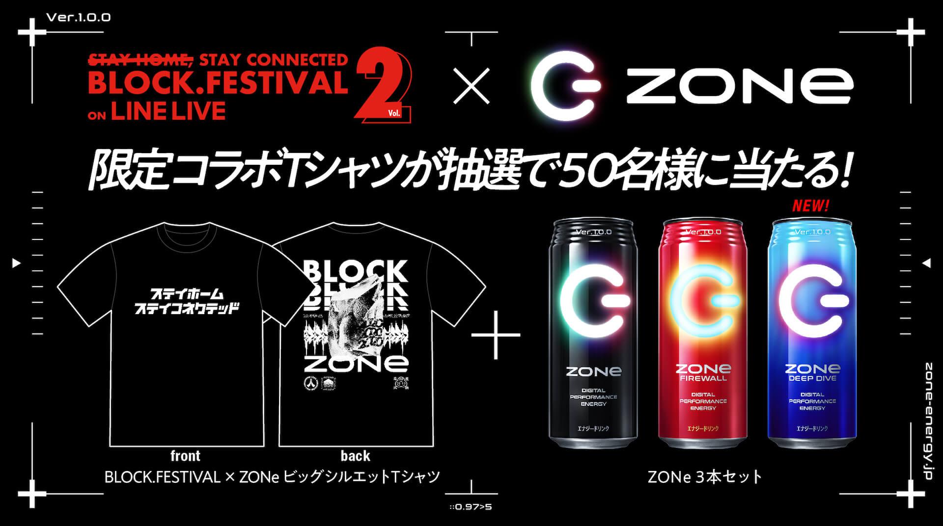 オンラインフェス<BLOCK.FESTIVAL Vol.2>にSHINICHI OSAWA、スチャダラパーらが追加&タイムスケジュールも公開!当日はリアル花火など特別企画も music2020729_blockfes4