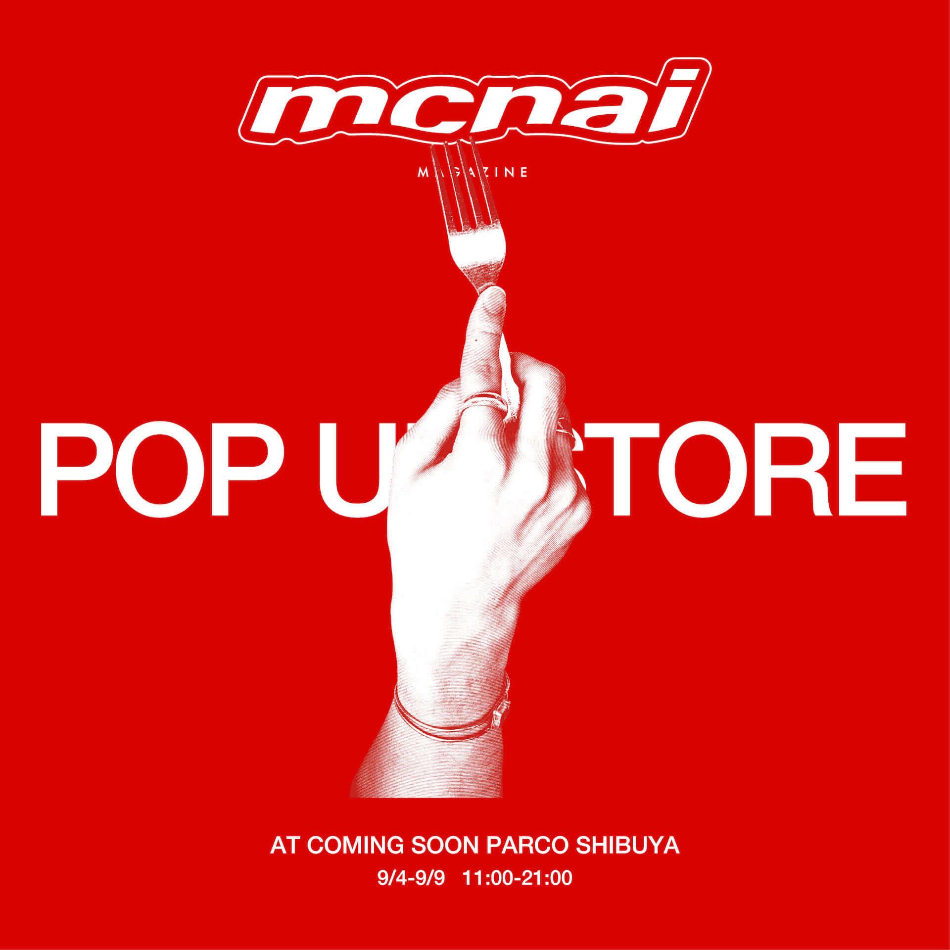 """""""食クリエイター集団""""による『mcnai magazine』最新号発売記念!渋谷PARCO・COMINGSOONでポップアップイベントが開催決定 art200831_mcnaimagazine-popup_4-1920x1920"""