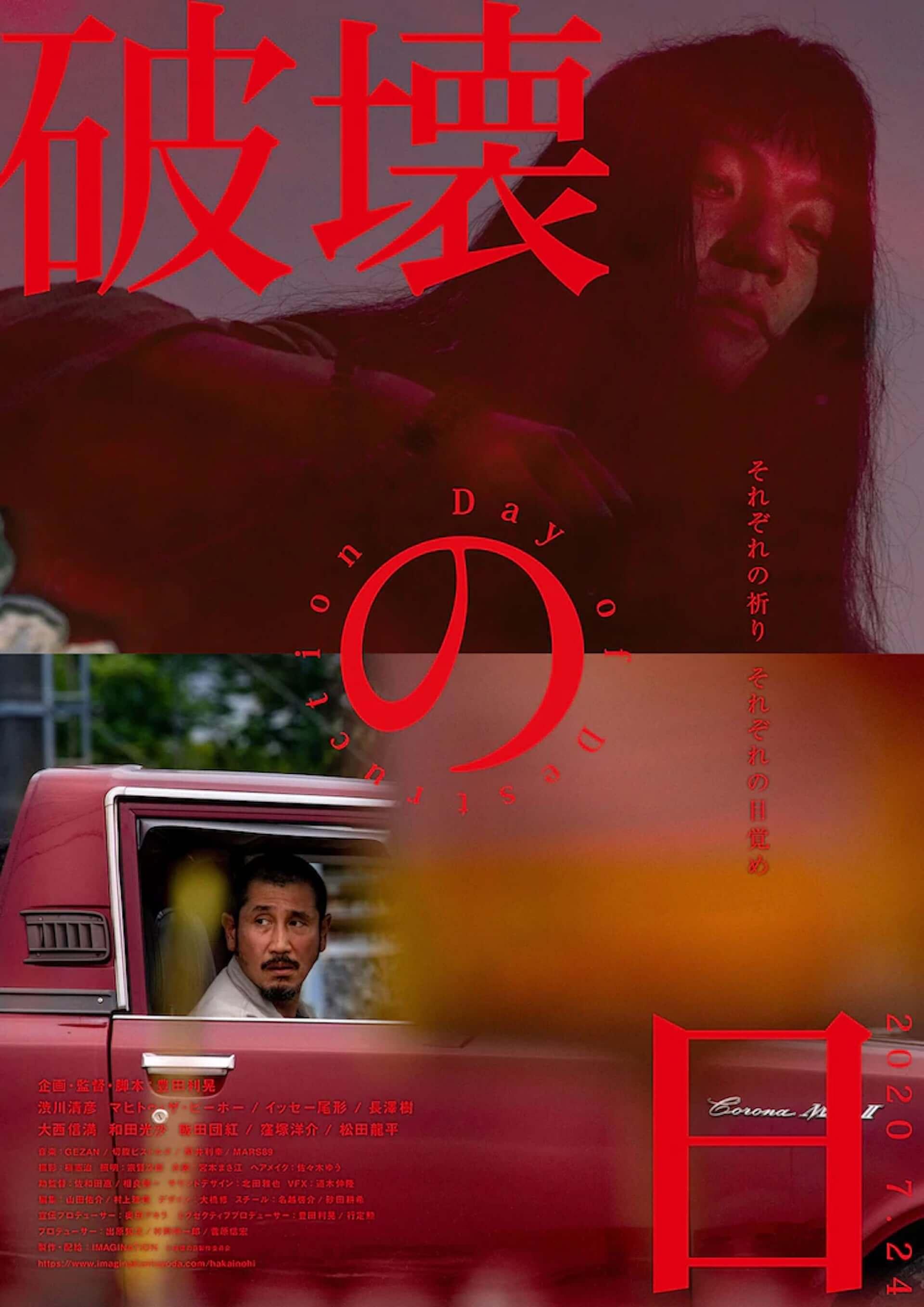 豊田利晃最新作『破壊の日』のサウンドトラックが急遽発売決定!GEZAN、Mars89、照井利幸、切腹ピストルズも参加 film200901_hakainohi_1-1920x2714