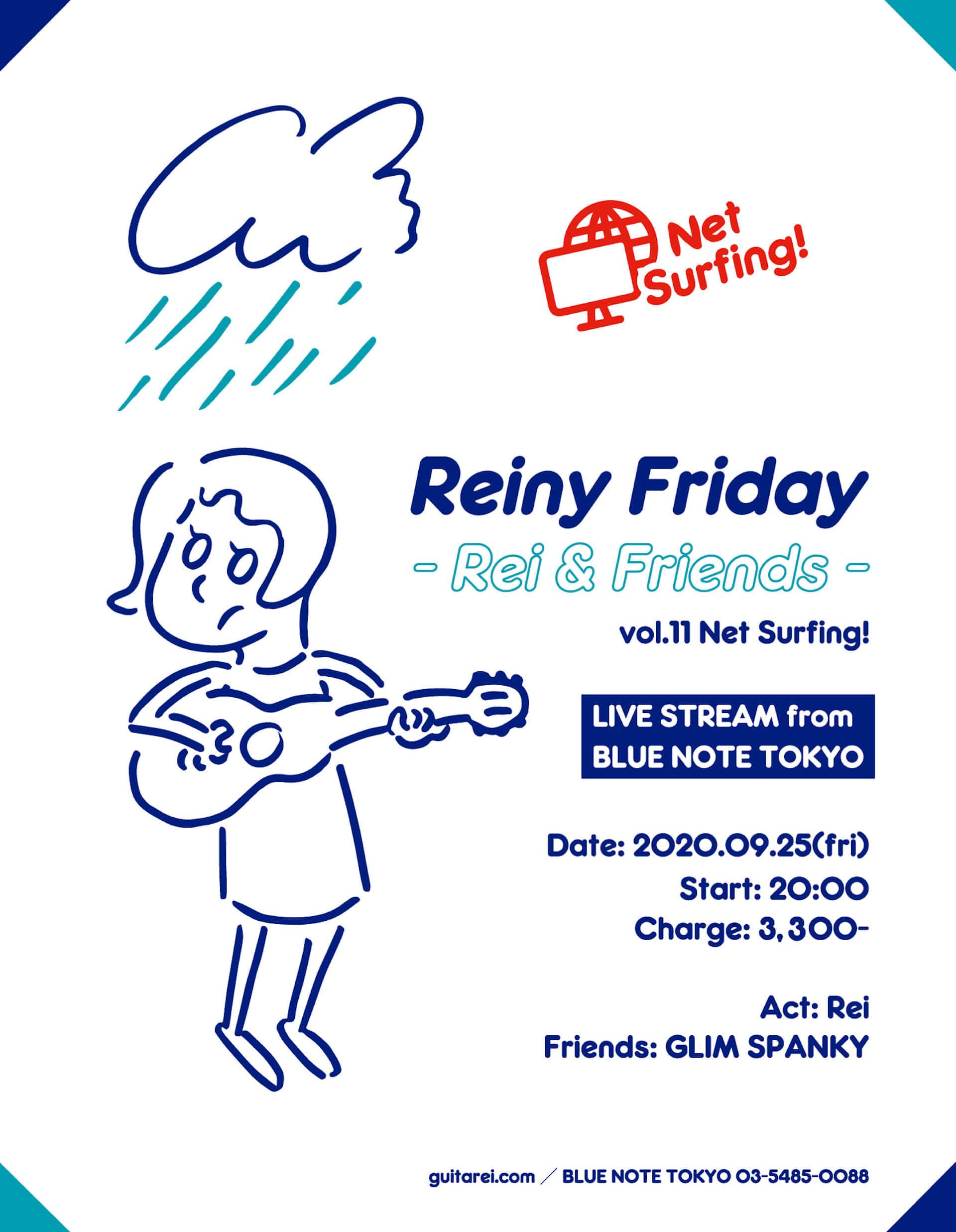 Reiがブルーノート東京より〈Reiny Friday〉を配信決定!GLIM SPANKYとセッションを披露 music200902_rei-bluenote_1-1920x2474
