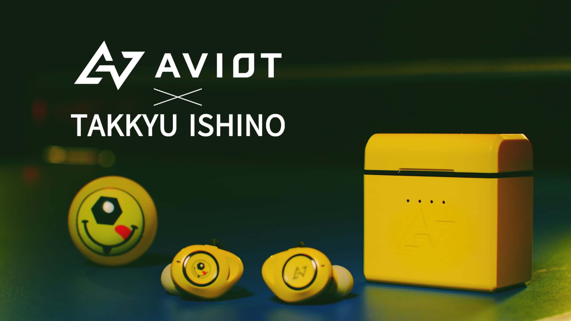 石野卓球とAVIOTが初コラボ!本人監修の完全ワイヤレスイヤホン『TE-D01d mk2-TQ』が発売決定&インタビュー動画も公開 tech200902_aviot-takkyuishino_5-1920x1080