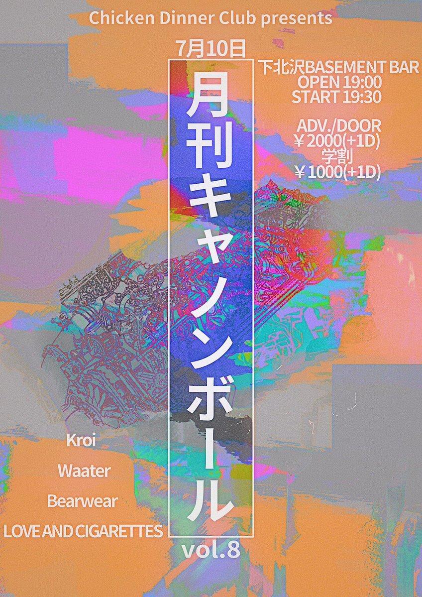 ネオパンクバンド・Waater、2nd EPより「Honey」MV公開 D9lAPqLUwAAiE2V