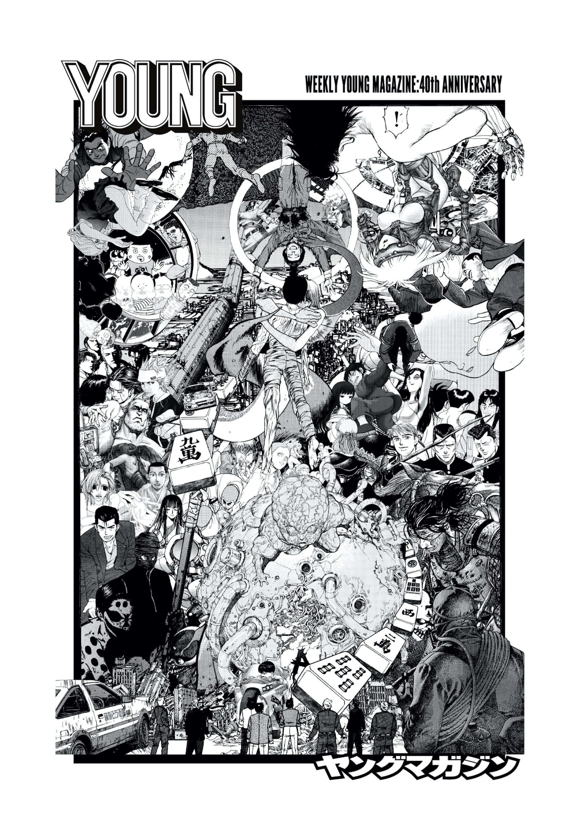 『ヤングマガジン』創刊40周年記念!河村康輔のコラージュアートを起用したグッズがオンラインでも発売 lf200903_yanmaga40th_2-1920x2777