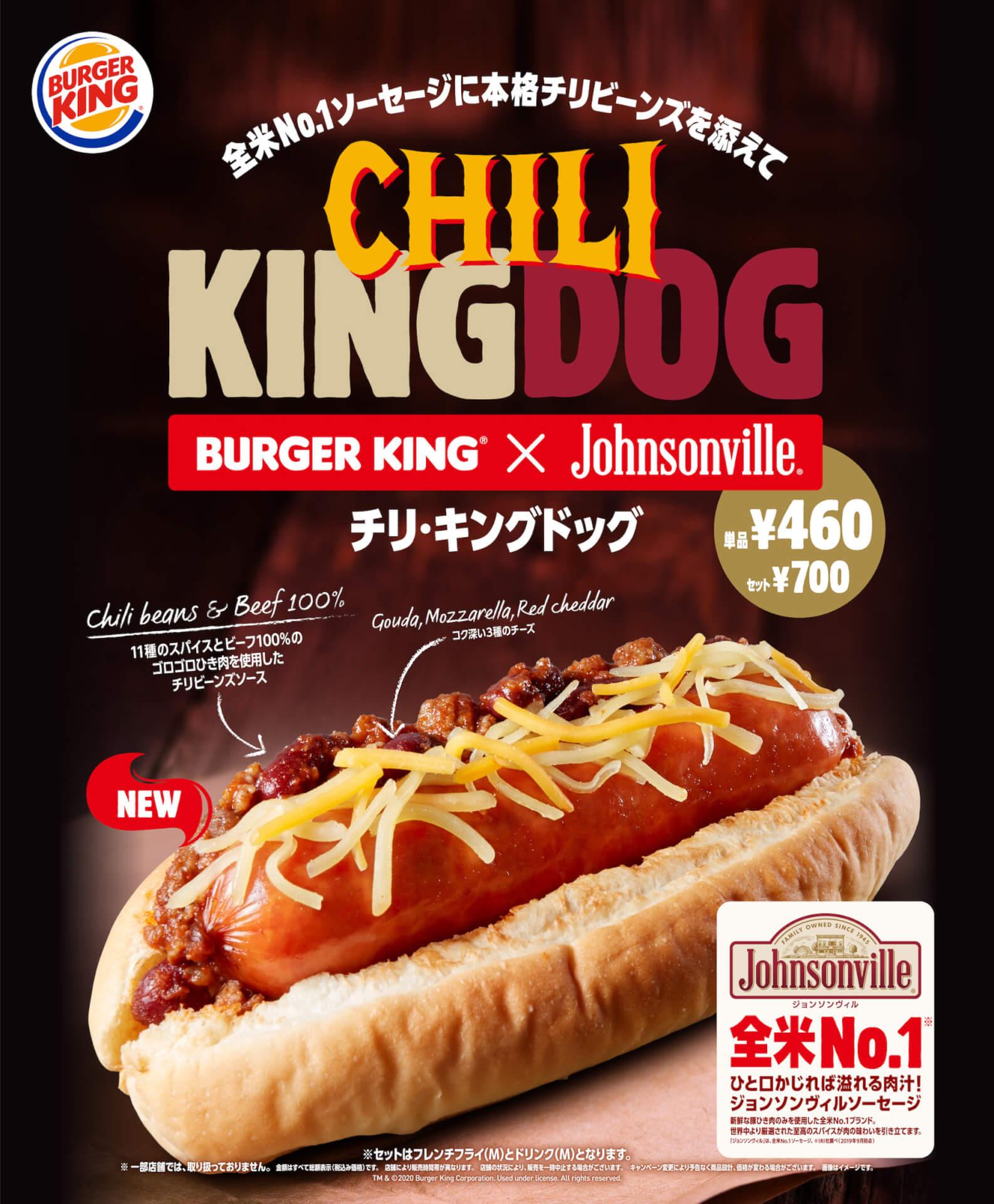 バーガーキングにチリビーンズソースとチーズのハーモニー抜群な『チリ・キングドッグ』が新登場!人気デザート『サンデー』が期間限定で120円に gourmet200904_burgerking_5