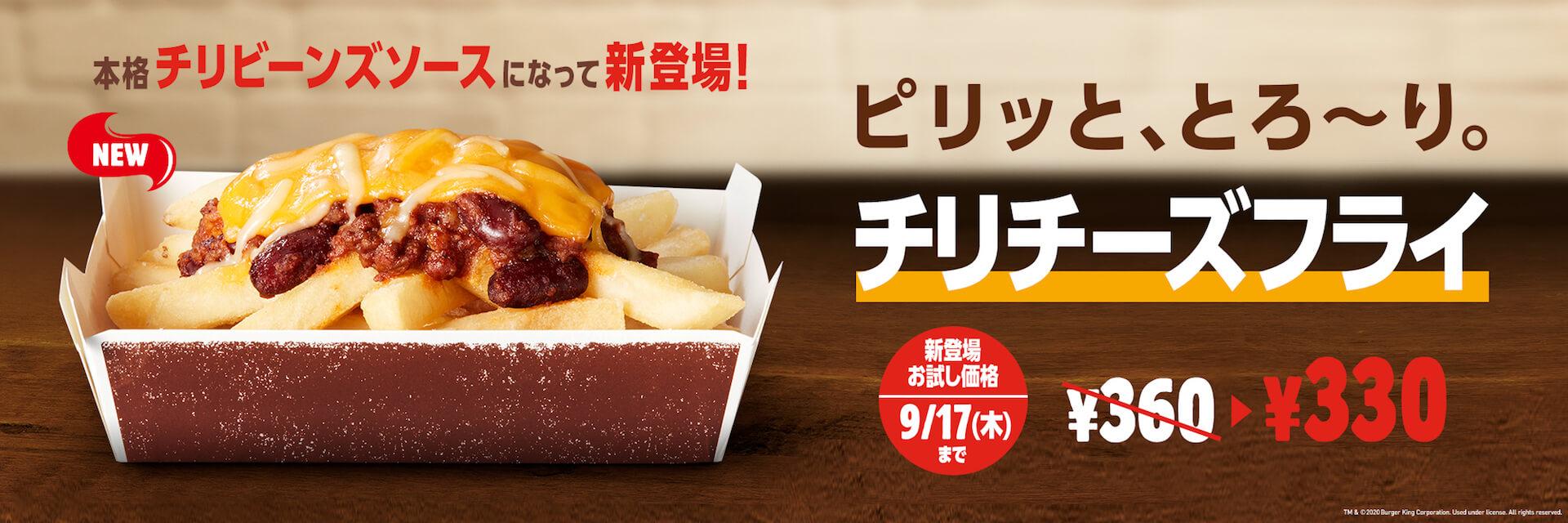 バーガーキングにチリビーンズソースとチーズのハーモニー抜群な『チリ・キングドッグ』が新登場!人気デザート『サンデー』が期間限定で120円に gourmet200904_burgerking_2