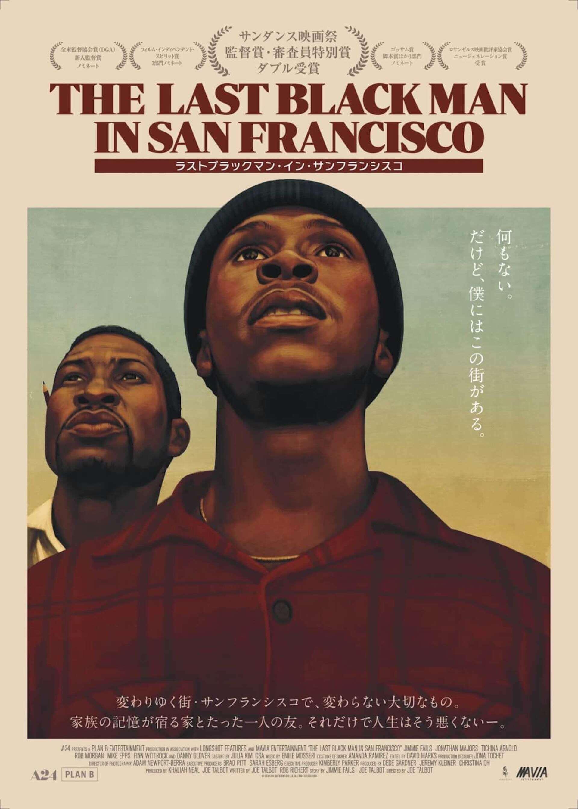 長場雄らが描き下ろし!A24×プランB最新作『ラストブラックマン・イン・サンフランシスコ』のアートポスターが解禁&プレゼント企画も開始 film200904_lastblackman_4-1920x2687