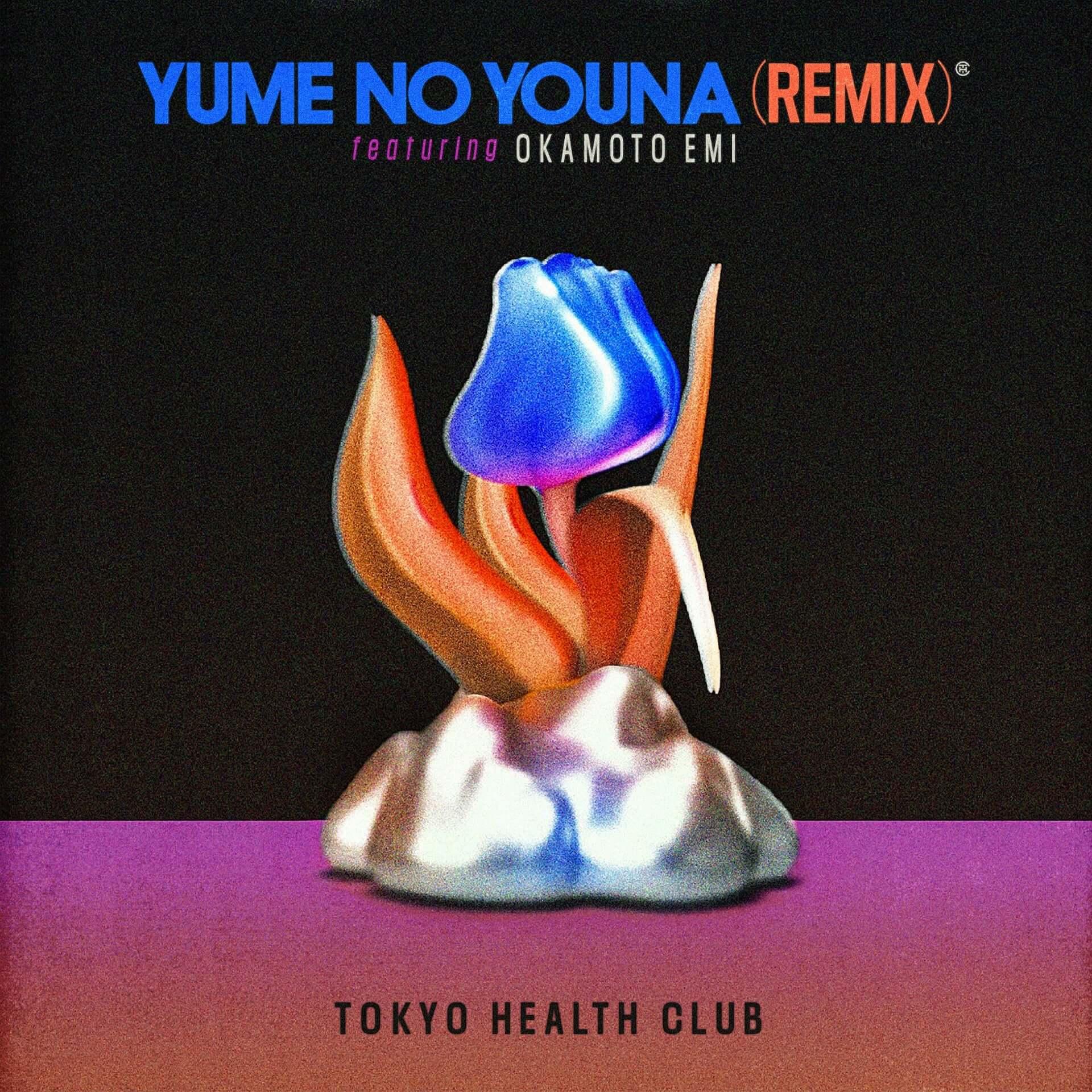"""TOKYO HEALTH CLUBがおかもとえみを迎えた""""夢のような(REMIX)""""をリリース!木村太一が手掛けたMVも公開 music200904_tokyohealthclub_1-1920x1920"""