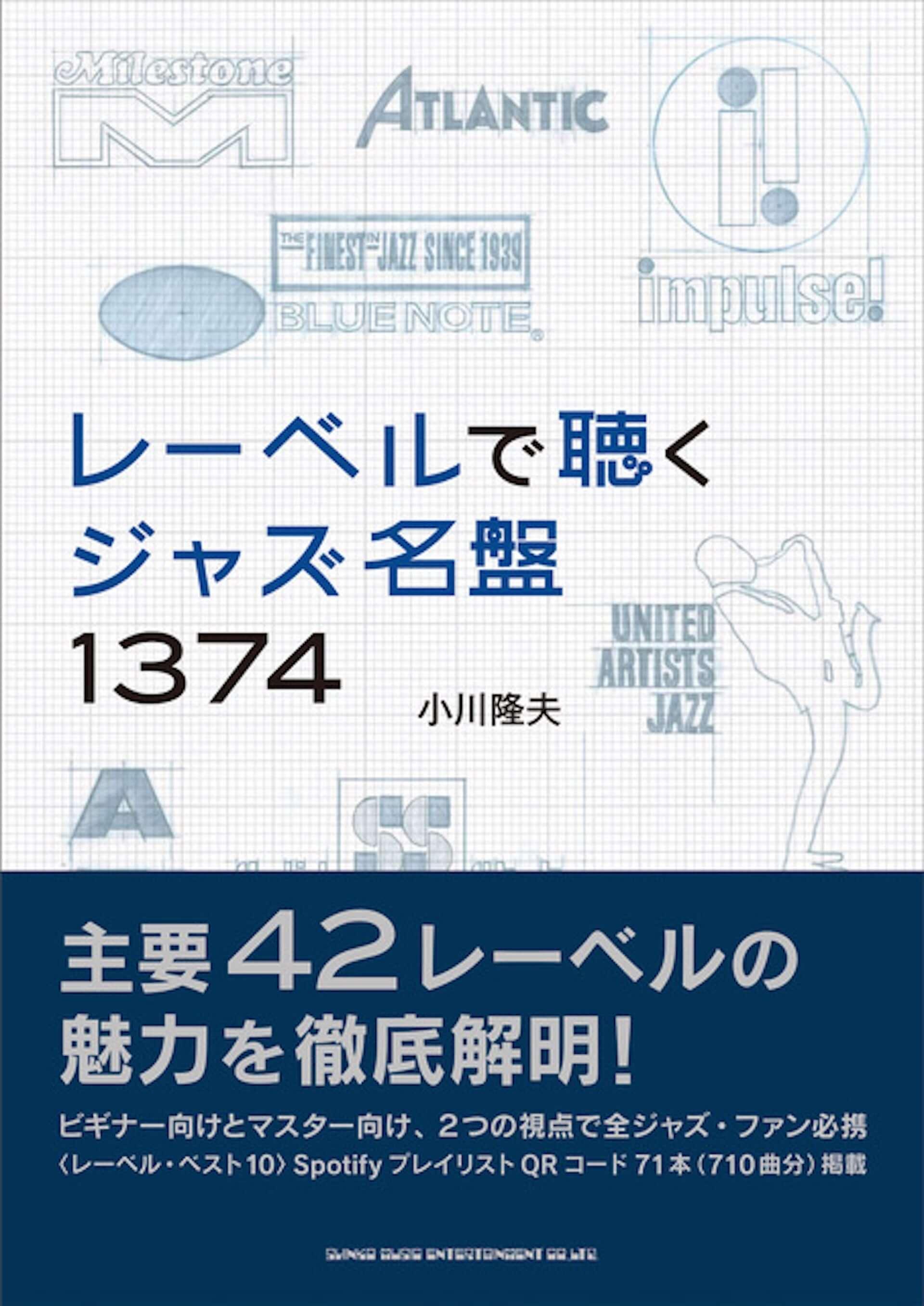 ジャズの名盤1,374枚&主要レーベルを掲載!音楽ジャーナリスト・小川隆夫の著書『レーベルで聴くジャズ名盤1374』が発売決定 music200904_jazz-meiban_1-1920x2713