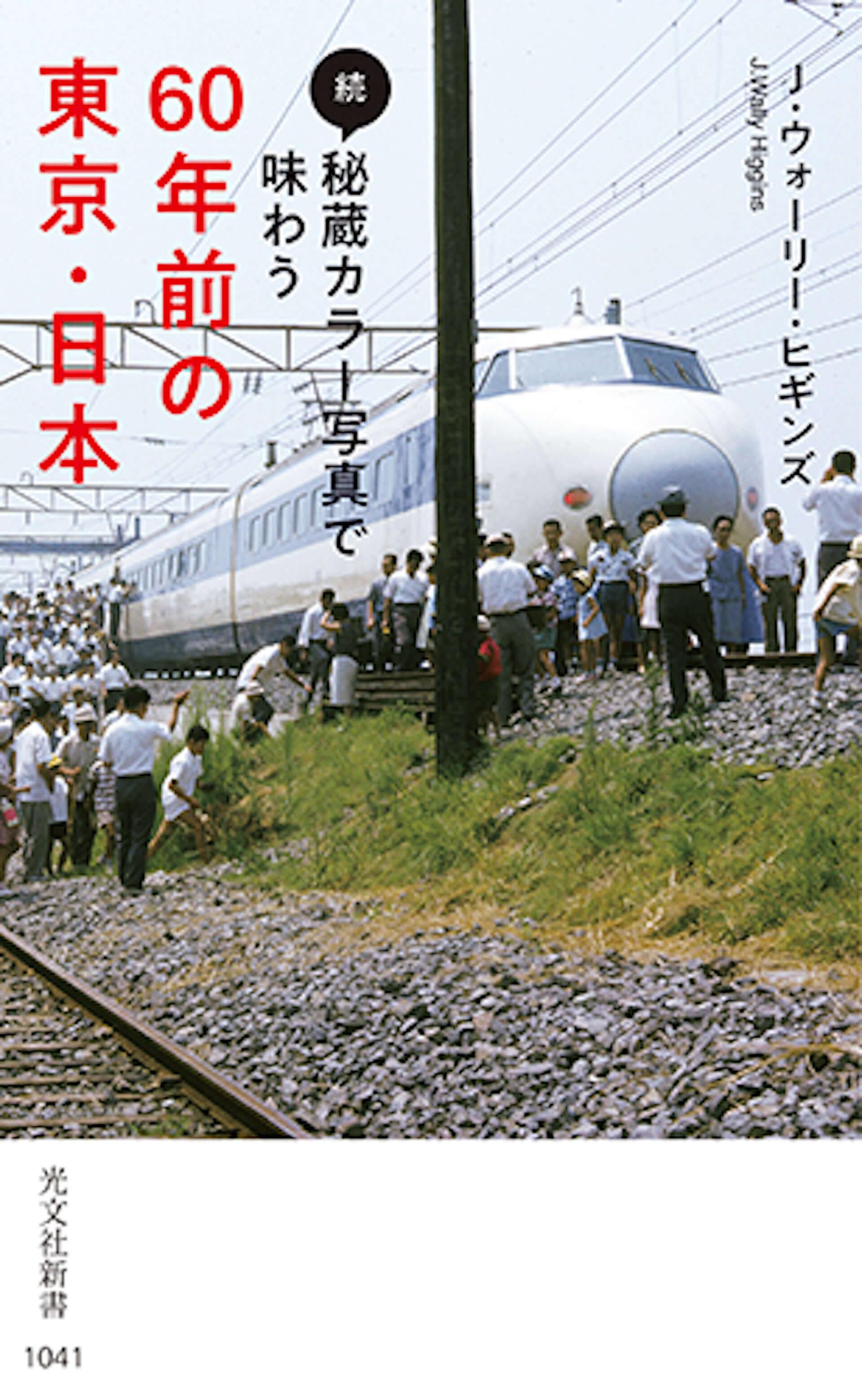 昭和30年代の風景をカラー写真で!『秘蔵カラー写真で味わう60年前の東京・日本』が累計4万部突破&収録内容が一部公開 art200904_tokyo-colourphoto_1-1920x3117