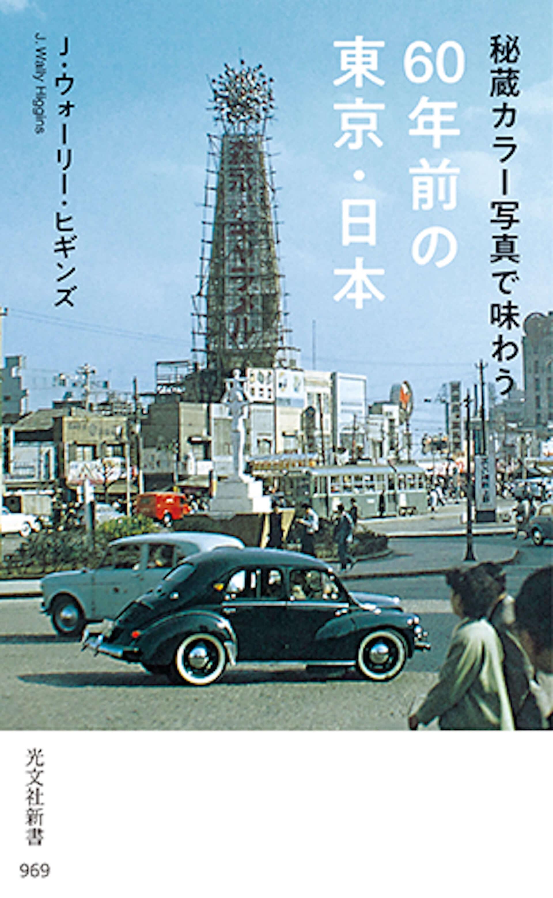 昭和30年代の風景をカラー写真で!『秘蔵カラー写真で味わう60年前の東京・日本』が累計4万部突破&収録内容が一部公開 art200904_tokyo-colourphoto_2-1920x3117