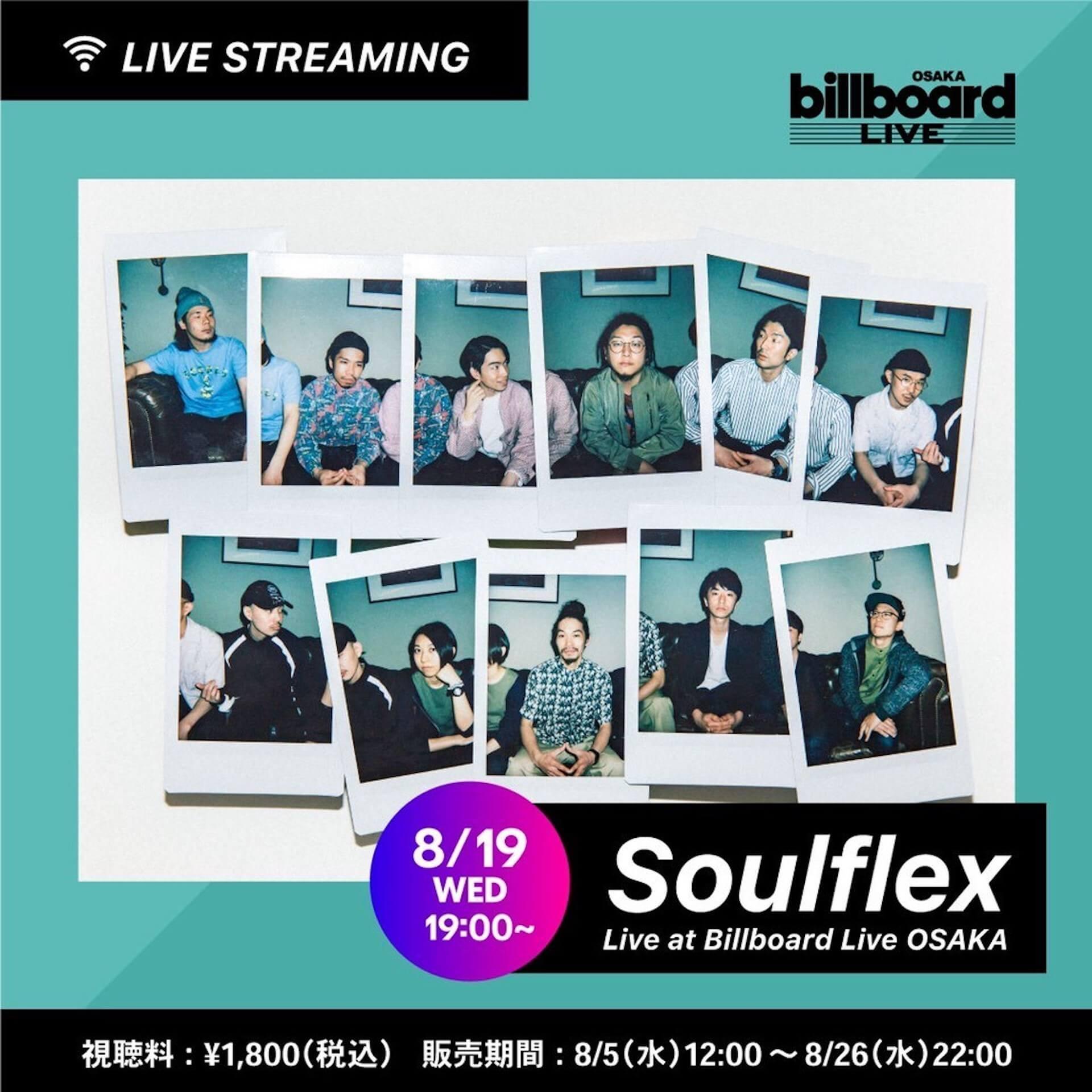 10周年を迎えたSoulflexが、キャリア初の生配信ライブをビルボードライブ大阪で開催決定! music20200805_soulflex2