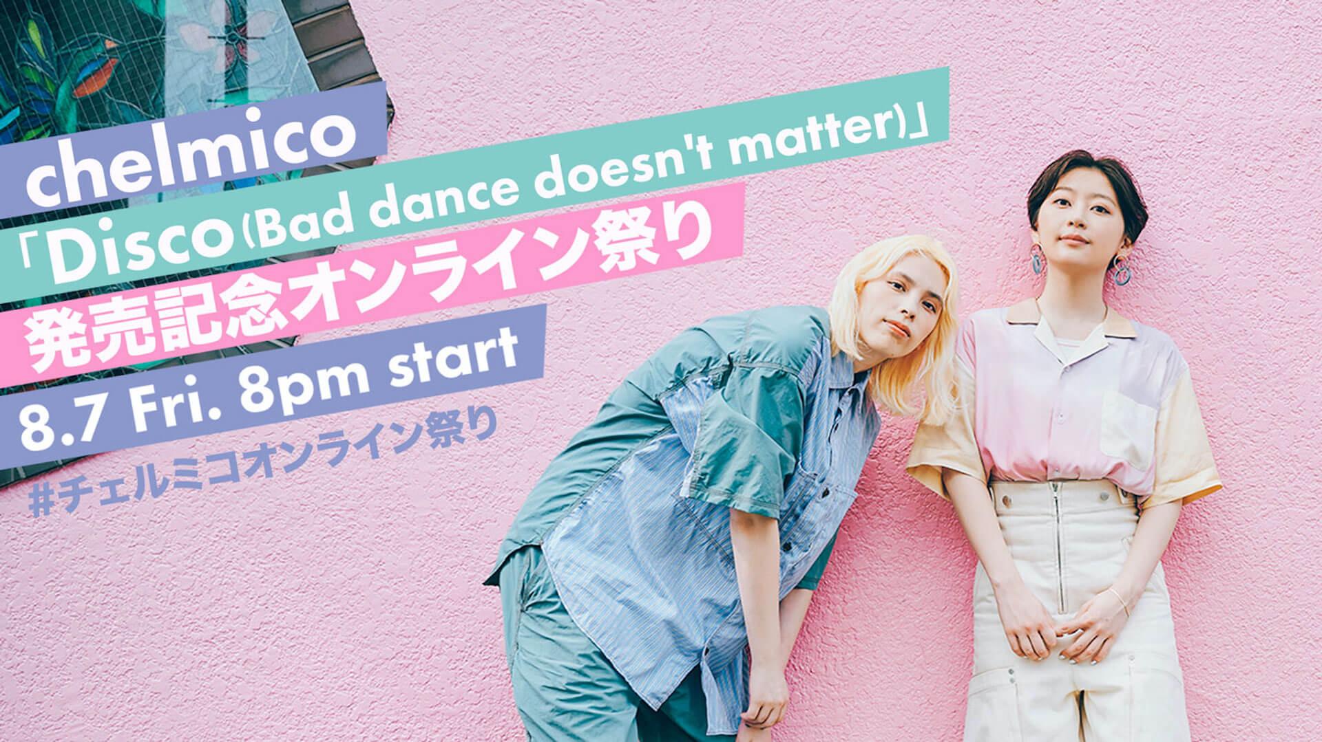 "chelmicoがニューアルバム『maze』発売に先駆け""Disco""をリリース&MV公開!アルバムを視聴できる生番組も今夜配信 music200807_chelmico_mv_02"