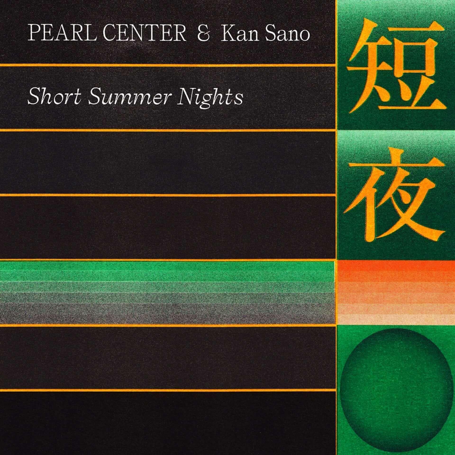 "PEARL CENTERとKan Sanoのコラボ曲""短夜""のリリックビデオが公開!縦型動画で魅せるビジュアル演出に注目 music200908_pearlcenter_2-1920x1922"