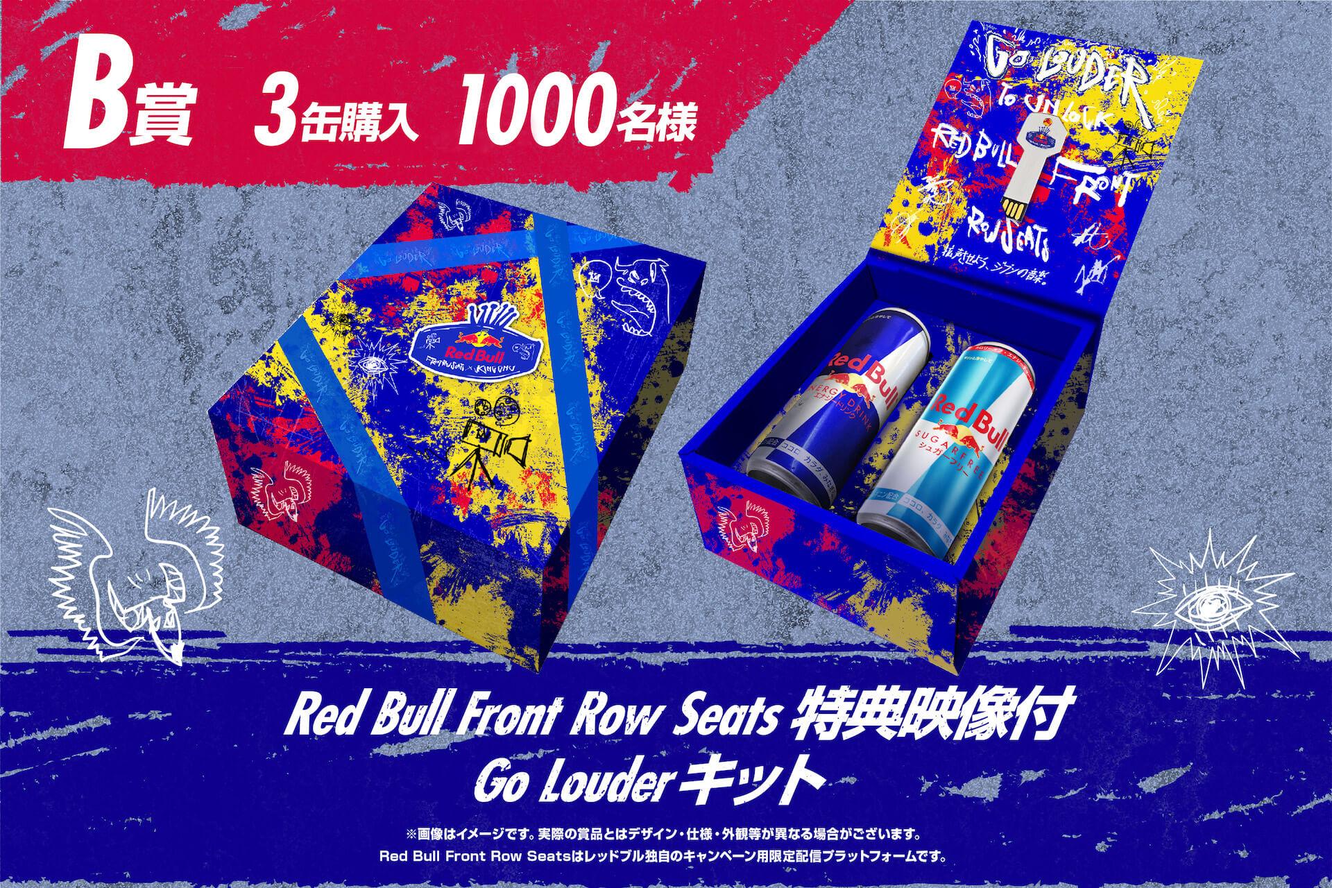 "King Gnuが日本アーティスト史上初めてRed Bullとパートナーシップを締結!""Go Louder""プロジェクトでインタビュー公開&コラボグッズプレゼントも music200908_kinggnu_redbull_4"