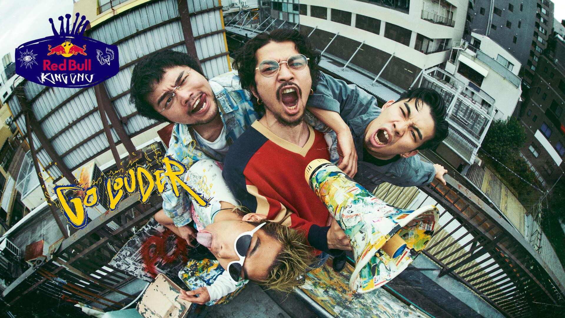 "King Gnuが日本アーティスト史上初めてRed Bullとパートナーシップを締結!""Go Louder""プロジェクトでインタビュー公開&コラボグッズプレゼントも music200908_kinggnu_redbull_2"