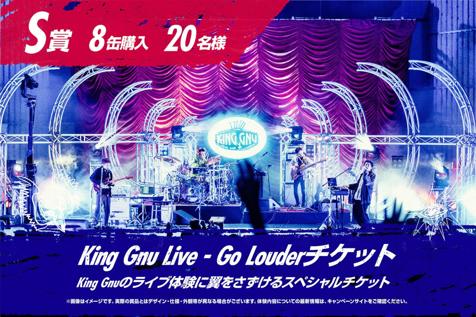 "King Gnuが日本アーティスト史上初めてRed Bullとパートナーシップを締結!""Go Louder""プロジェクトでインタビュー公開&コラボグッズプレゼントも music200908_kinggnu_redbull_5"