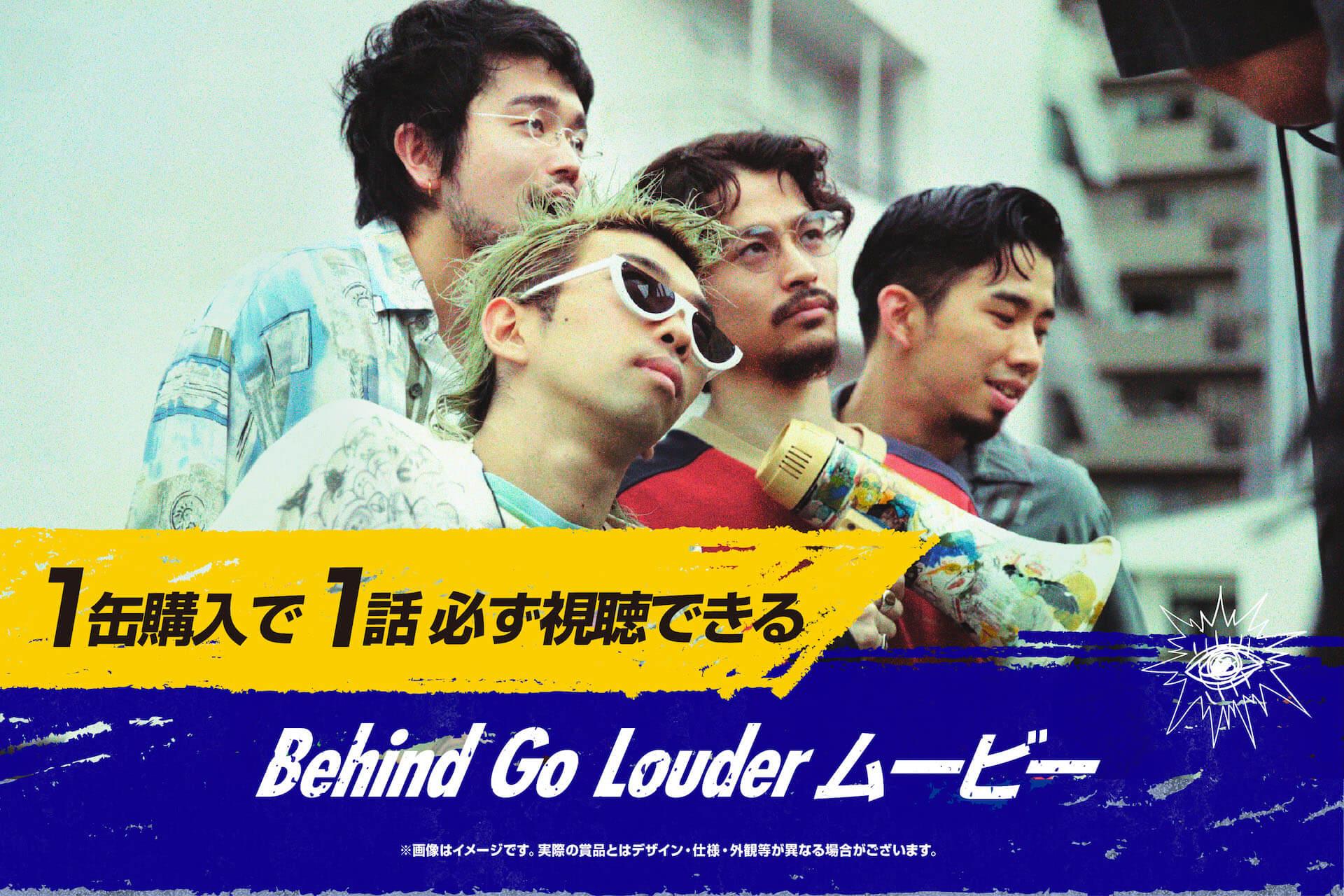 "King Gnuが日本アーティスト史上初めてRed Bullとパートナーシップを締結!""Go Louder""プロジェクトでインタビュー公開&コラボグッズプレゼントも music200908_kinggnu_redbull_8"