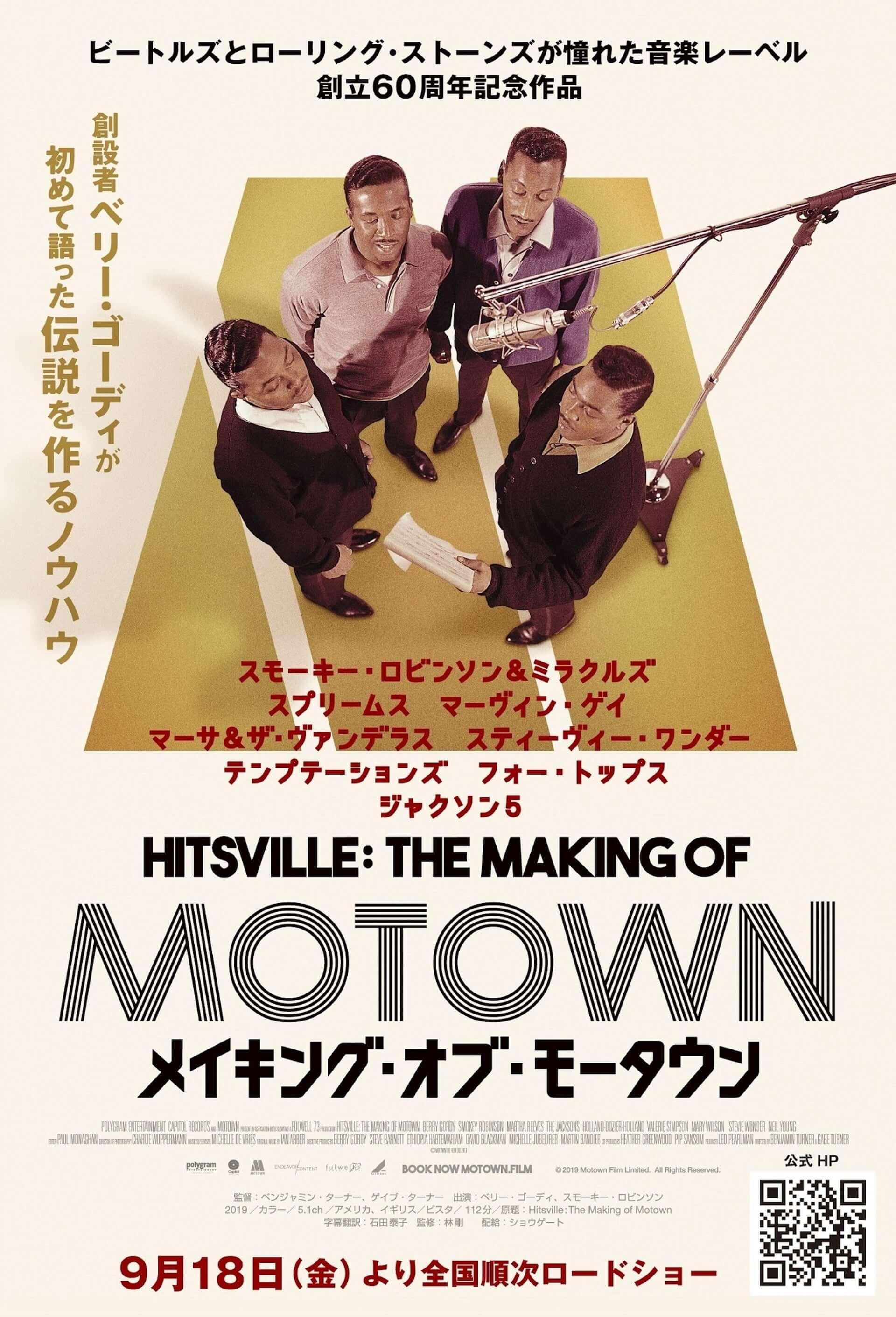 RHYMESTER・DJ JINが映画『メイキング・オブ・モータウン』の魅力を語る!ギンザレコード主催イベントのレポートが到着 film200908_makingofmotown_1-1920x2821