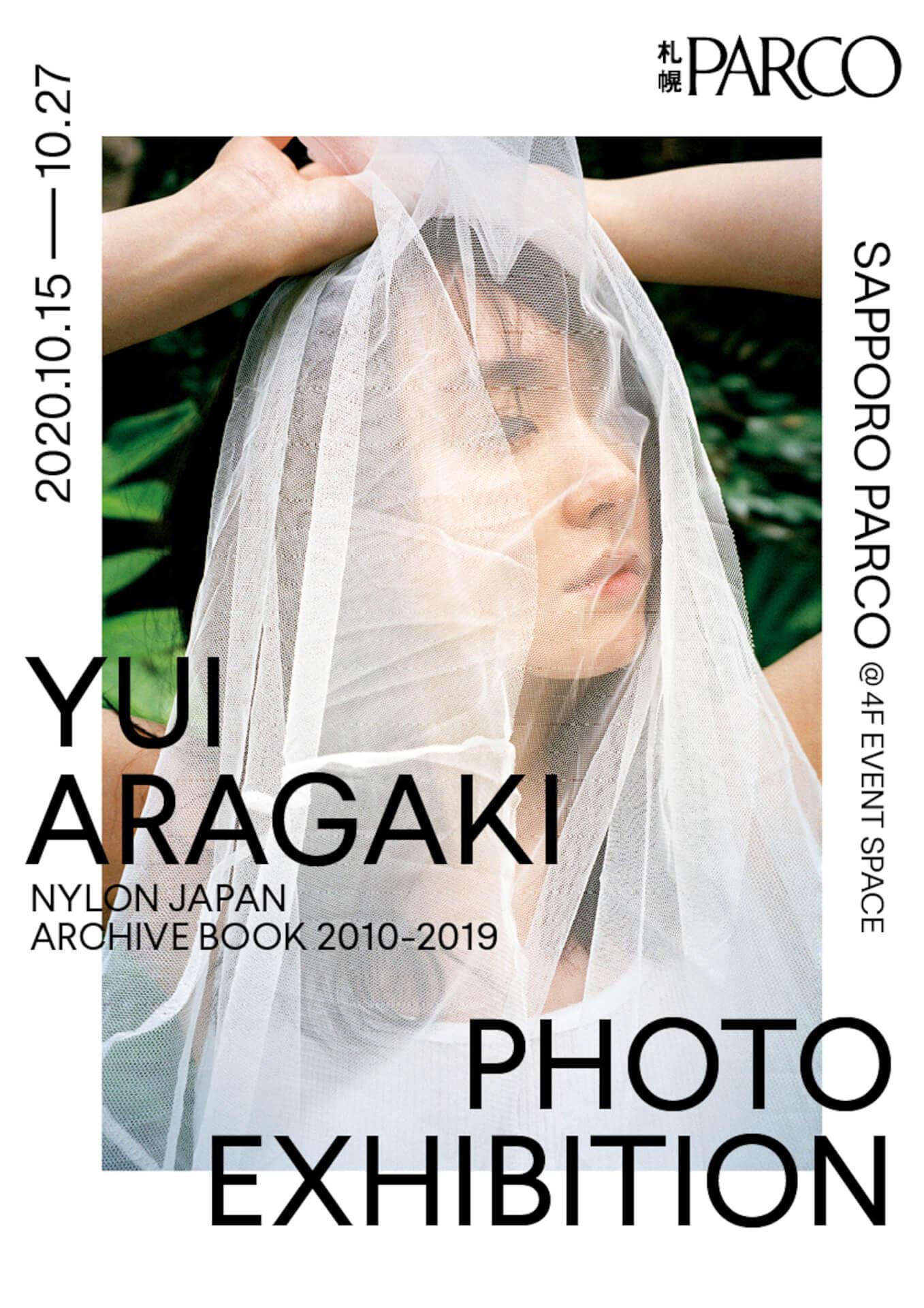 新垣結衣のNYLON JAPANでの軌跡を追った写真展が福岡、札幌、広島のPARCOでも開催決定!ガッキーマグカップの発売も art200909_aragakiyui_9
