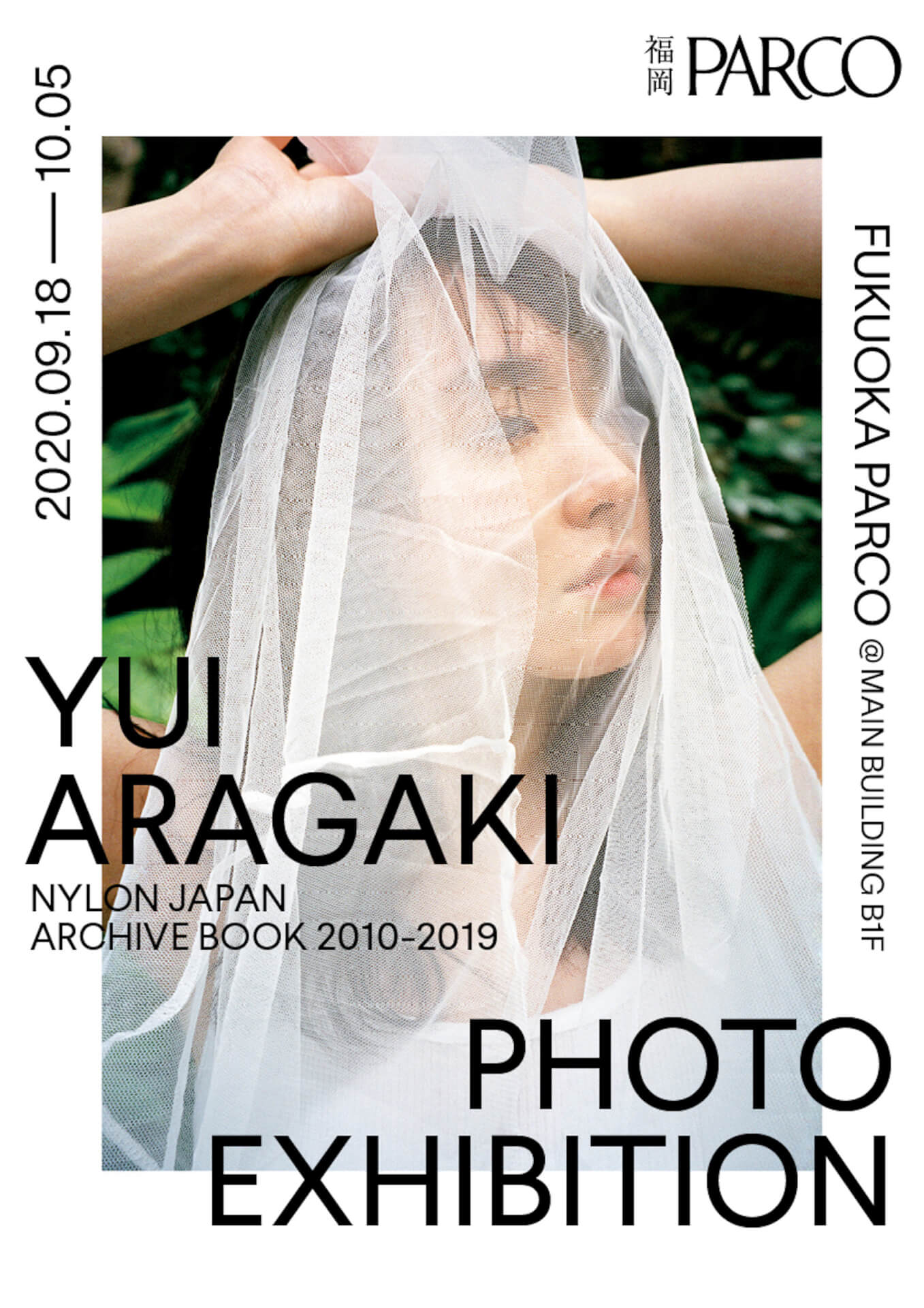 新垣結衣のNYLON JAPANでの軌跡を追った写真展が福岡、札幌、広島のPARCOでも開催決定!ガッキーマグカップの発売も art200909_aragakiyui_7