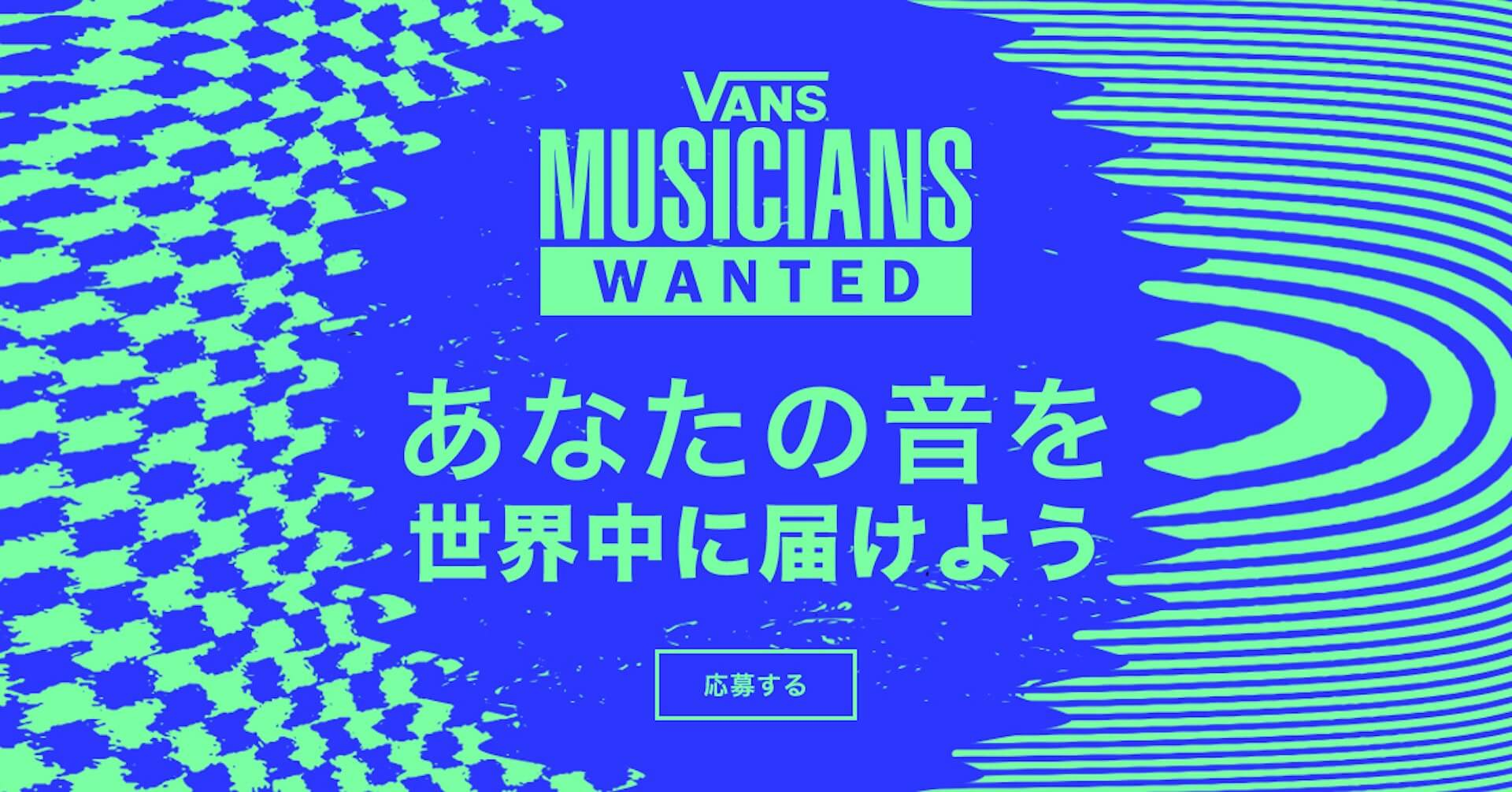 VANS主催の音楽コンテスト<VANS MUSICIANS WANTED>がエントリー受付中!優勝者はAnderson.Paakとの共演も music200909_vans_musicianswanted_01