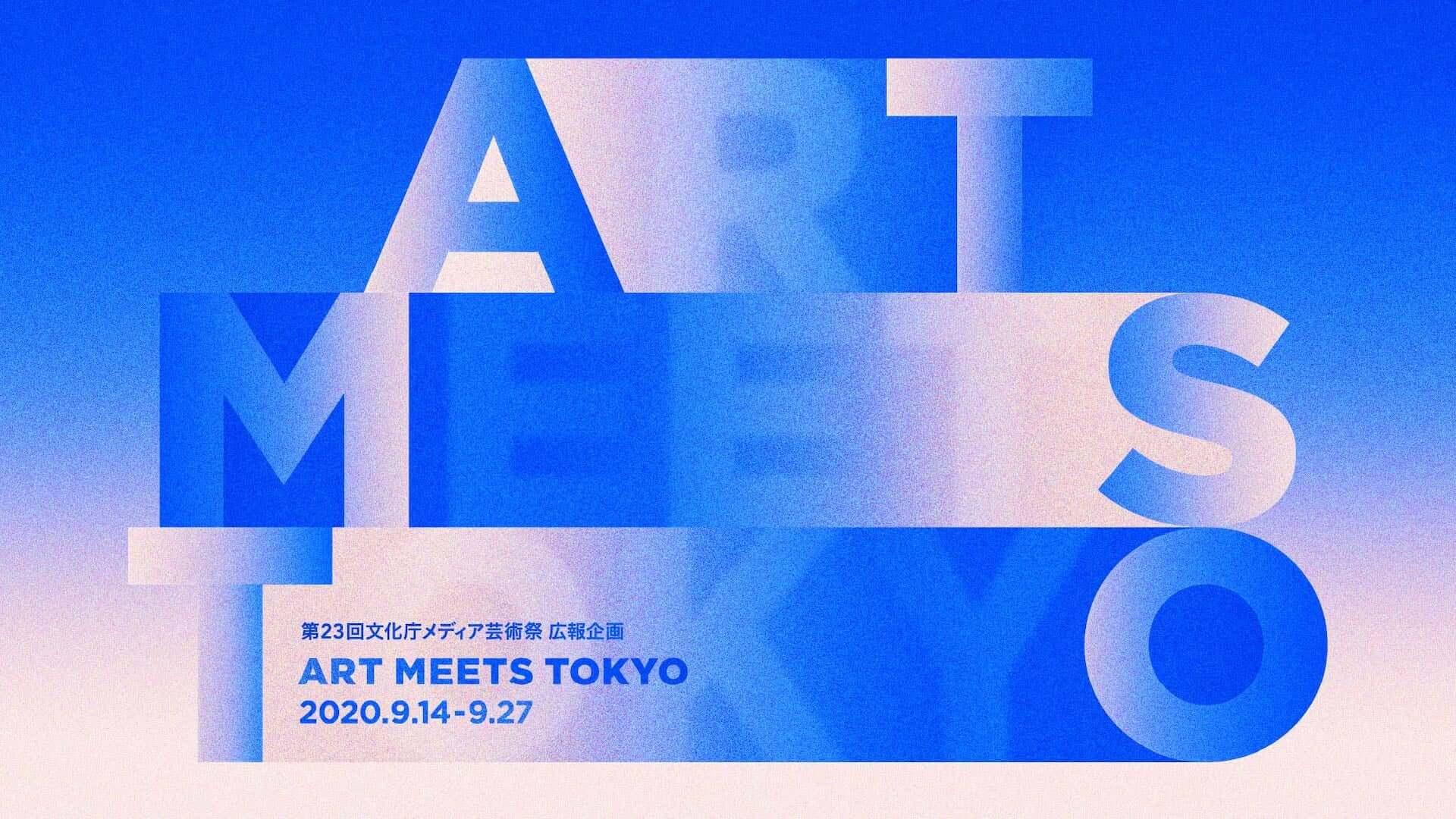 <第23回文化庁メディア芸術祭>広報企画の詳細が公開!「MAPP_」が手掛けるプロジェクションマッピングも art200910_art-meets-tokyo_7-1920x1080