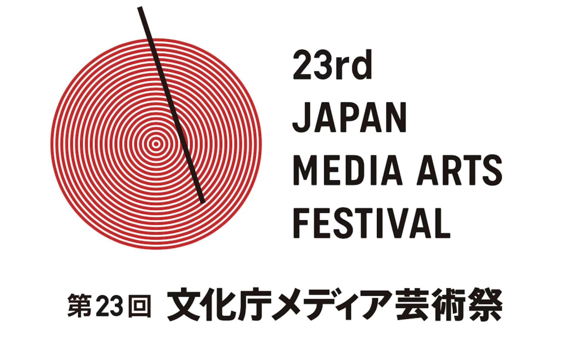 <第23回文化庁メディア芸術祭>広報企画の詳細が公開!「MAPP_」が手掛けるプロジェクションマッピングも art200910_art-meets-tokyo_8-1920x1222