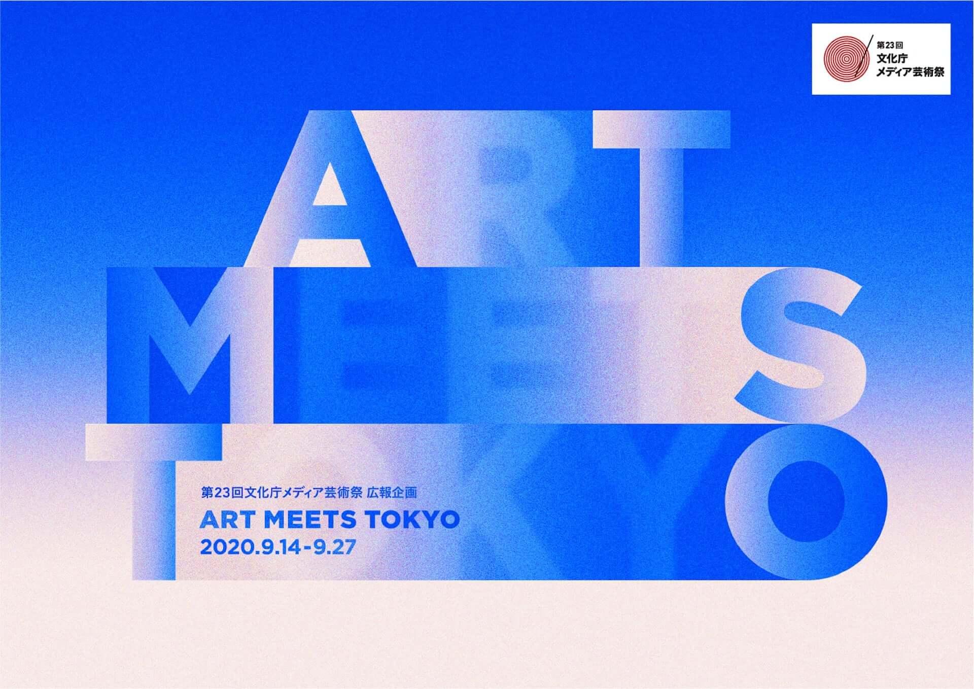 ライゾマティクス・アーキテクチャーらがアートプロジェクト<ART MEETS TOKYO>を始動!<第23回文化庁メディア芸術祭受賞作品展>広報企画 art200910_art-meets-tokyo_2-1920x1358